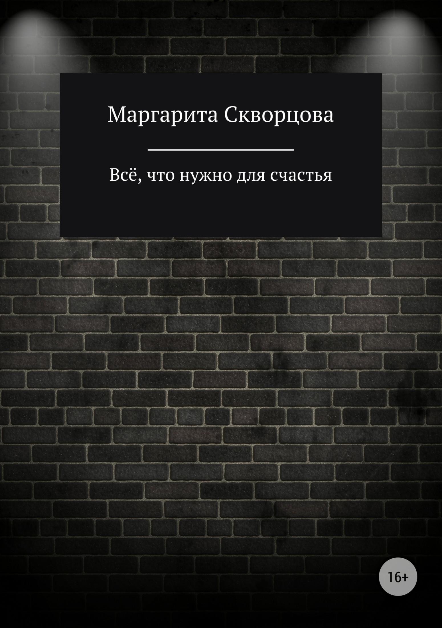 Маргарита Скворцова Всё, что нужно для счастья робин шарма великая книга успеха и счастья от монаха который продал свой феррари сборник