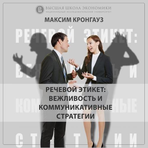 Максим Кронгауз 9.3 Незнание этикета