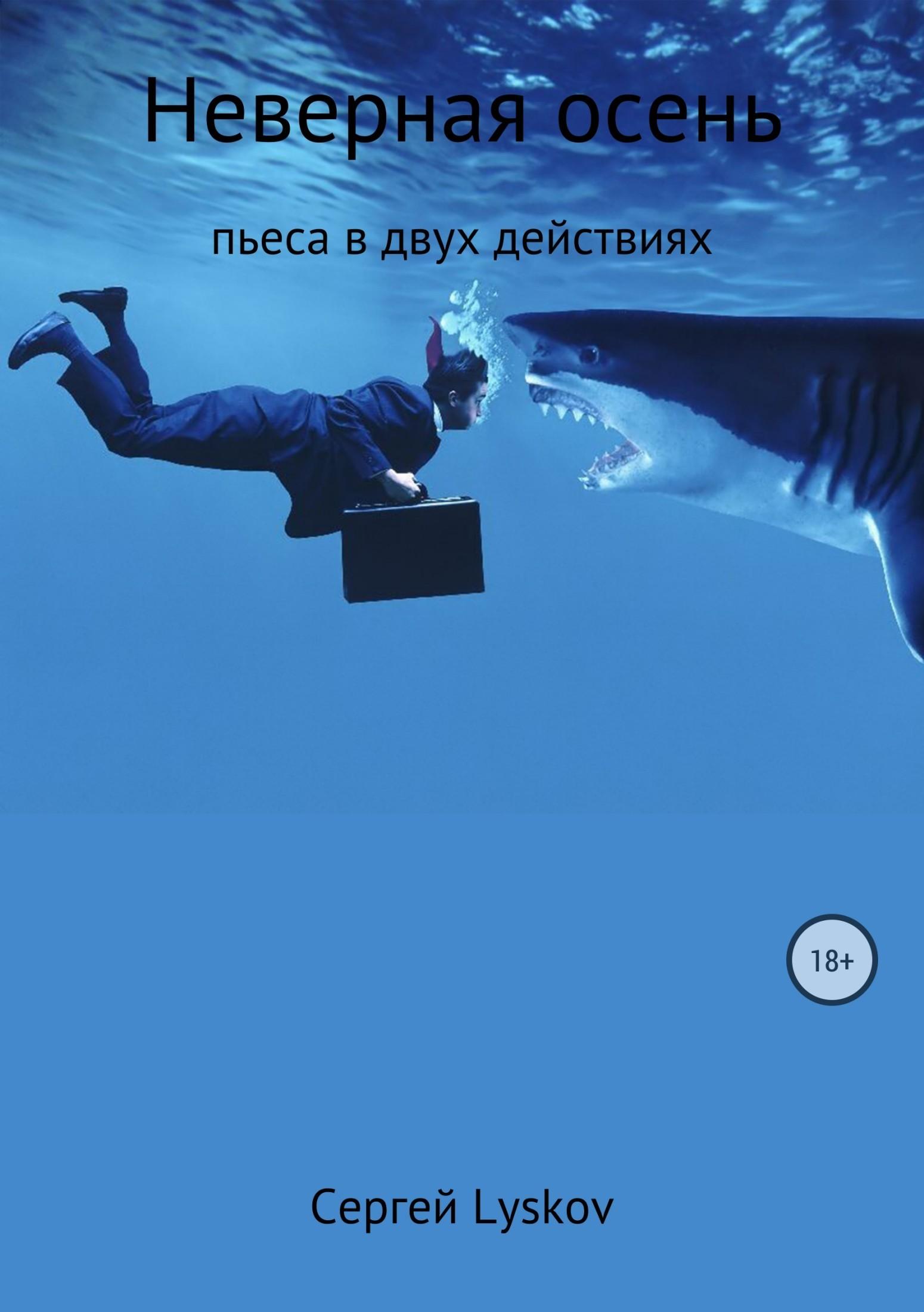 Сергей Lyskov Неверная осень стоимость