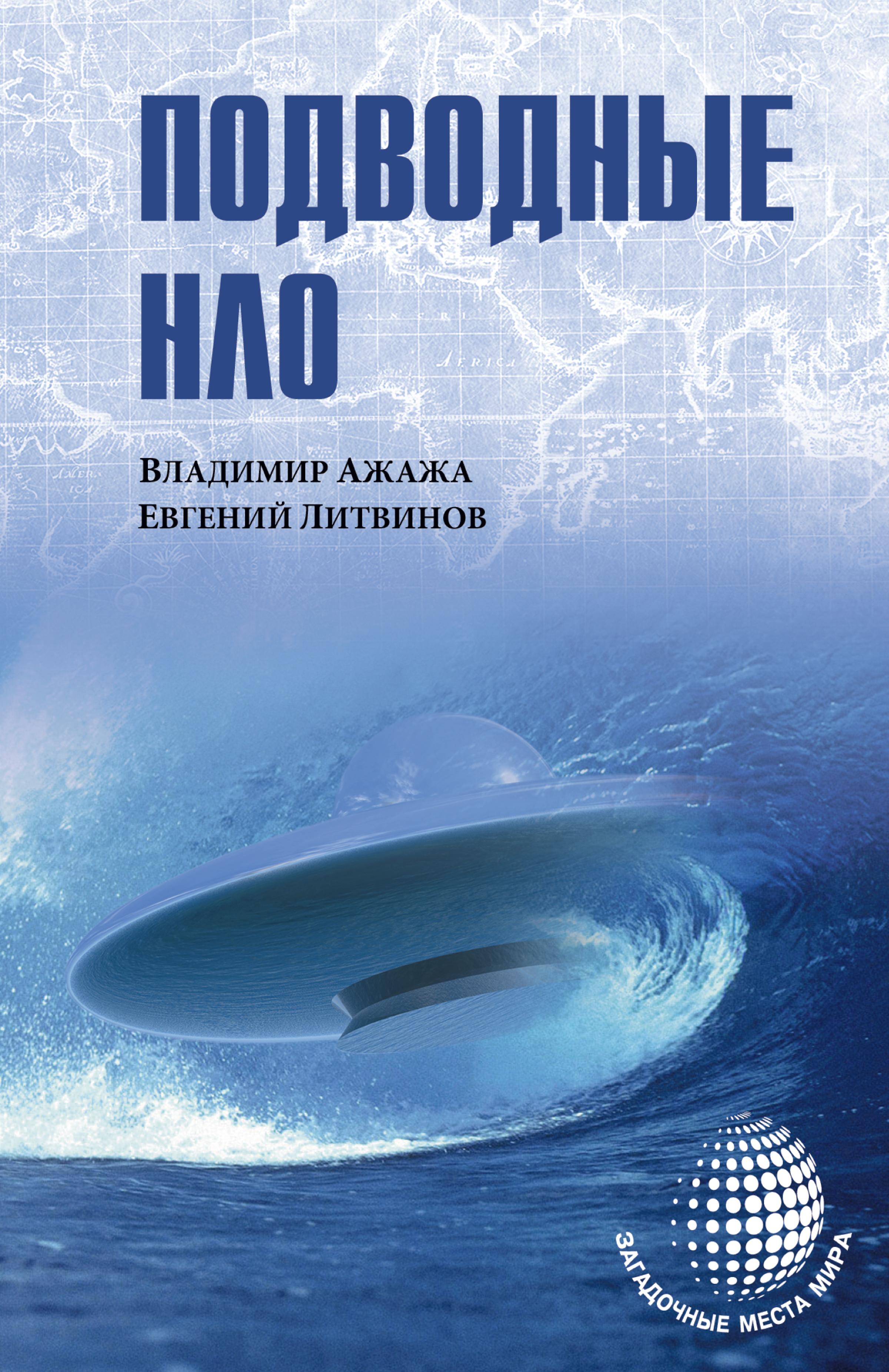 Владимир Ажажа Подводные НЛО ли йон д что делают великие компании или как отделить лучшее от прочего
