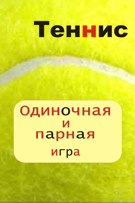 Илья Мельников Теннис. Одиночная и парная игра