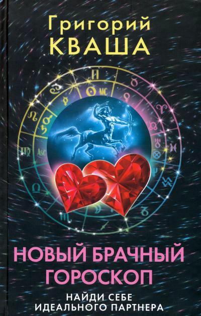 Григорий Кваша Новый брачный гороскоп. Найди себе идеального партнера сметанина л как сохранить семью и любовь жены на долгие годы