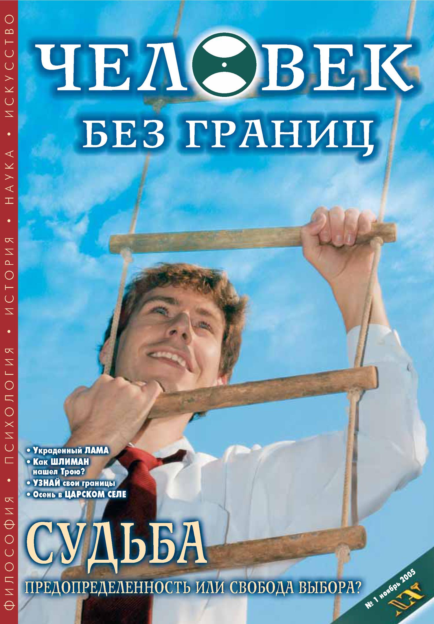 Отсутствует Журнал «Человек без границ» №1 (01) 2005 отсутствует журнал человек без границ 2 03 2006
