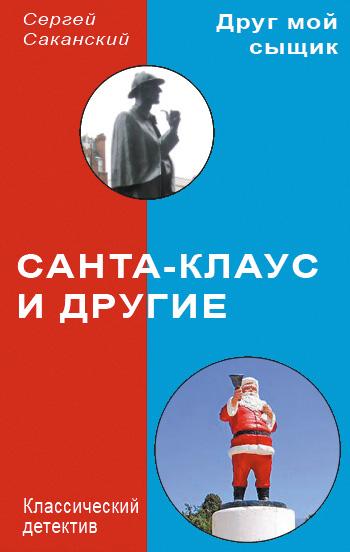 Сергей Саканский Санта-Клаус и другие