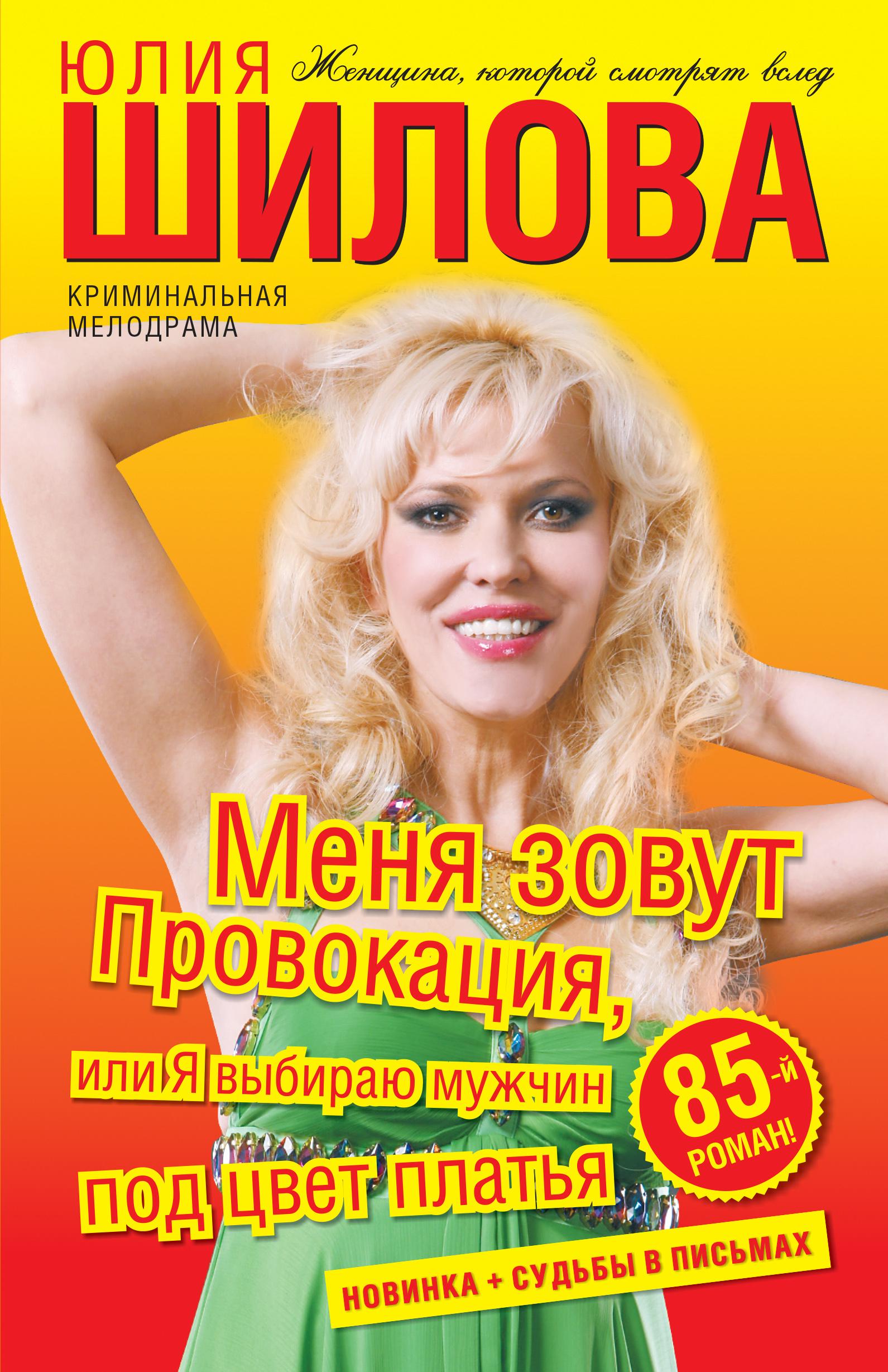 Юлия Шилова Меня зовут Провокация, или Я выбираю мужчин под цвет платья рубина дина ильинична один интеллигент уселся на дороге мяг