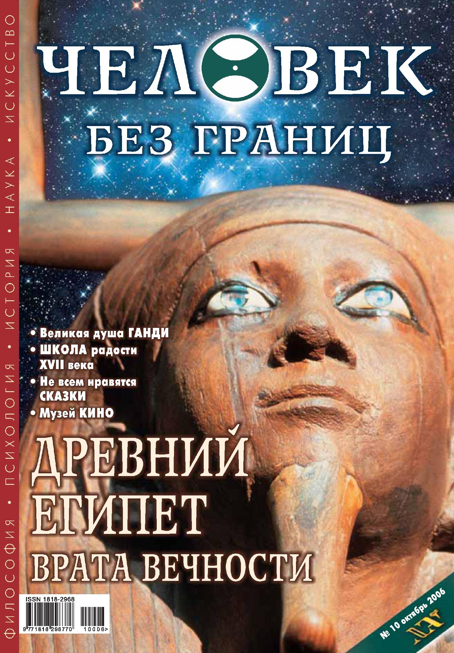 цена на Отсутствует Журнал «Человек без границ» №10 (11) 2006