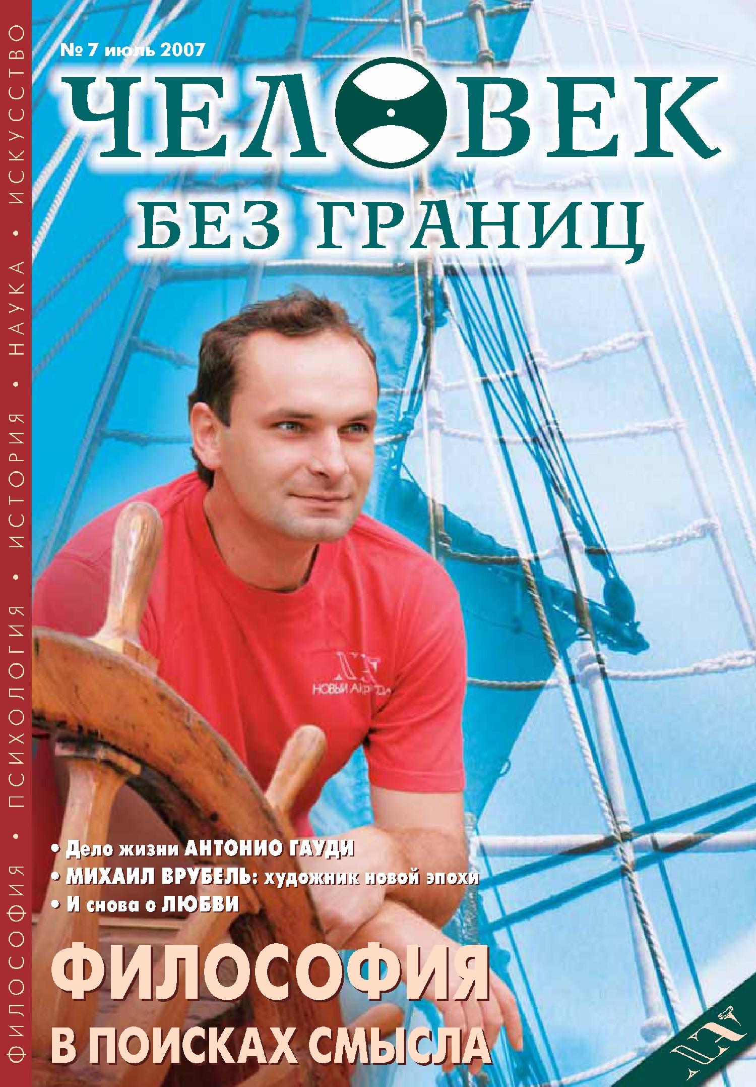 Отсутствует Журнал «Человек без границ» №7 (20) 2007 отсутствует журнал человек без границ 2 03 2006