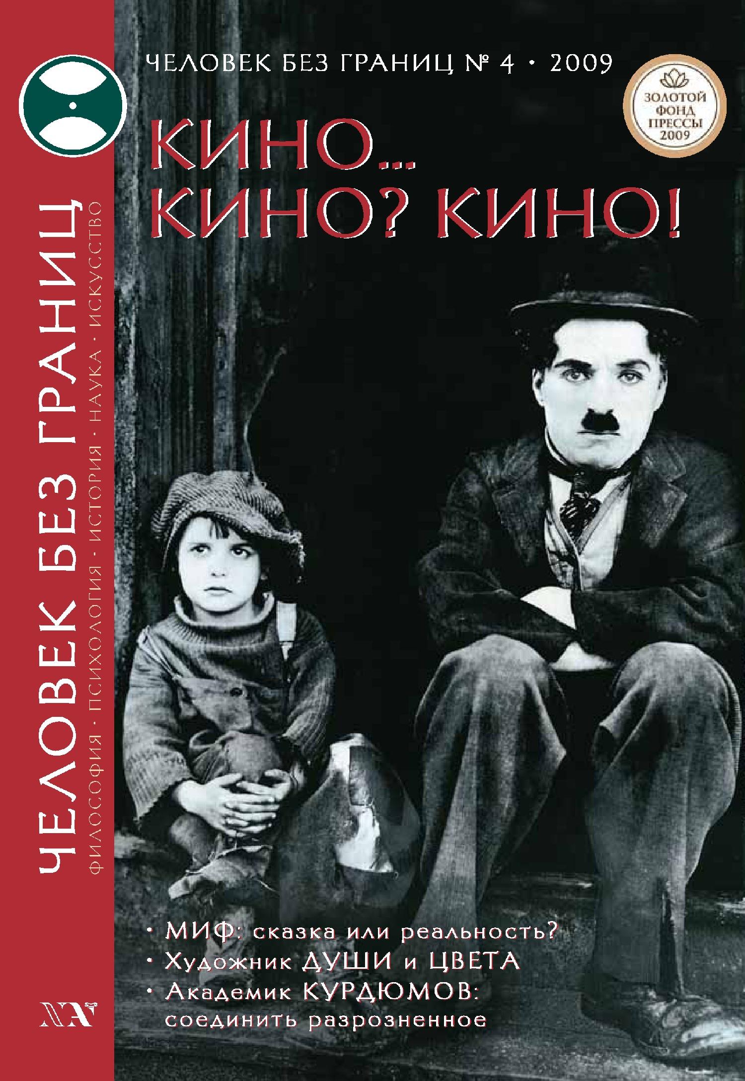 Отсутствует Журнал «Человек без границ» №4 (41) 2009 арман кишкембаев лирика без границ часть 2