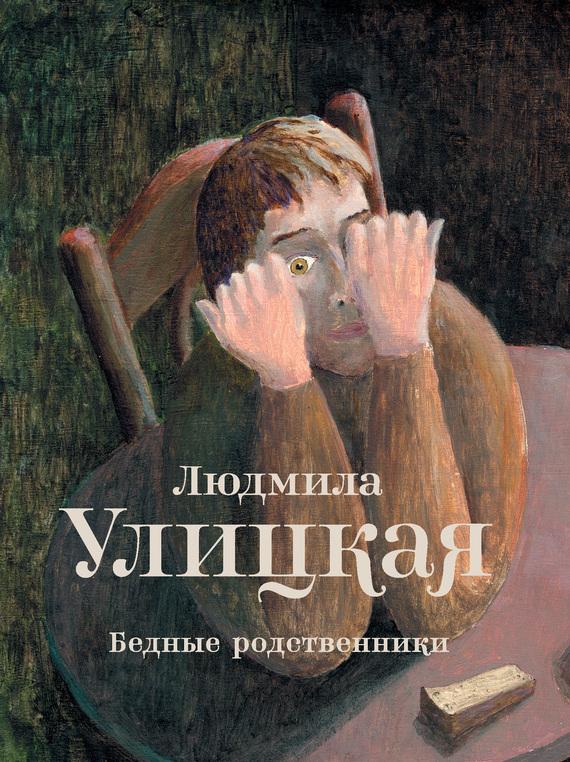 Людмила Улицкая Бедные родственники (сборник) улицкая л бедные родственники