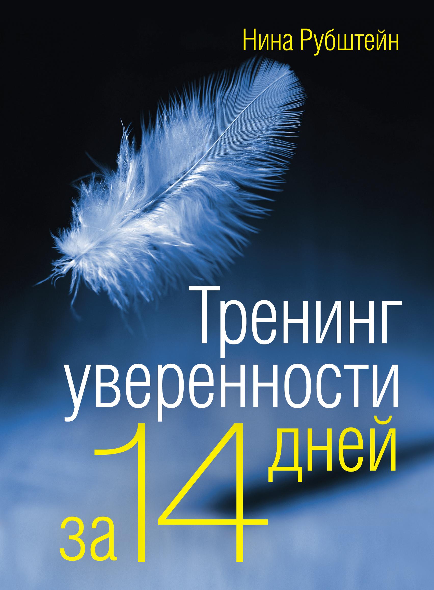 Нина Рубштейн Тренинг уверенности за 14 дней