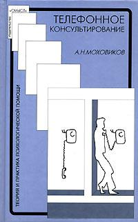 А. Н. Моховиков Телефонное консультирование станционное оборудование сельской телефонной связи