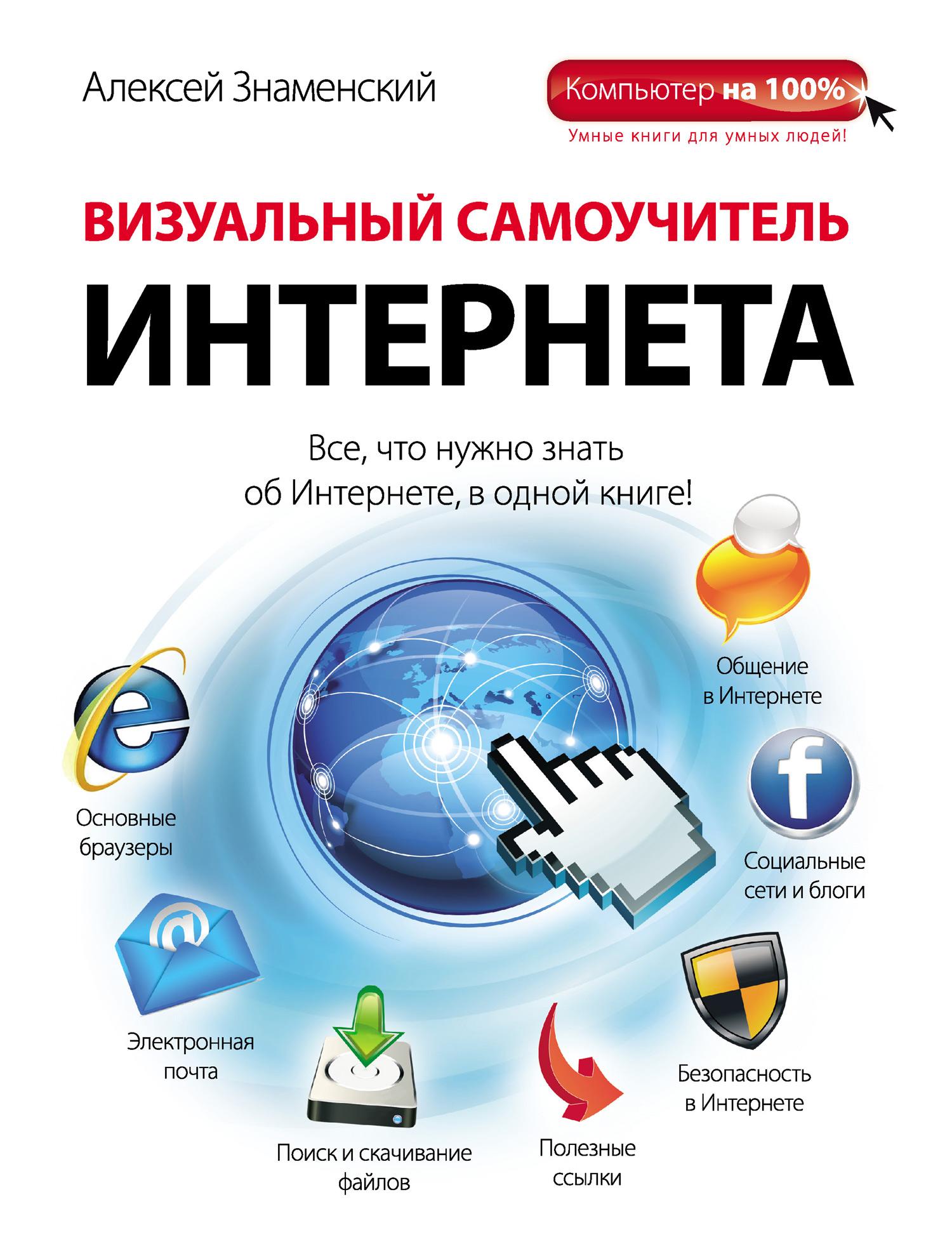 Алексей Знаменский Визуальный самоучитель Интернета
