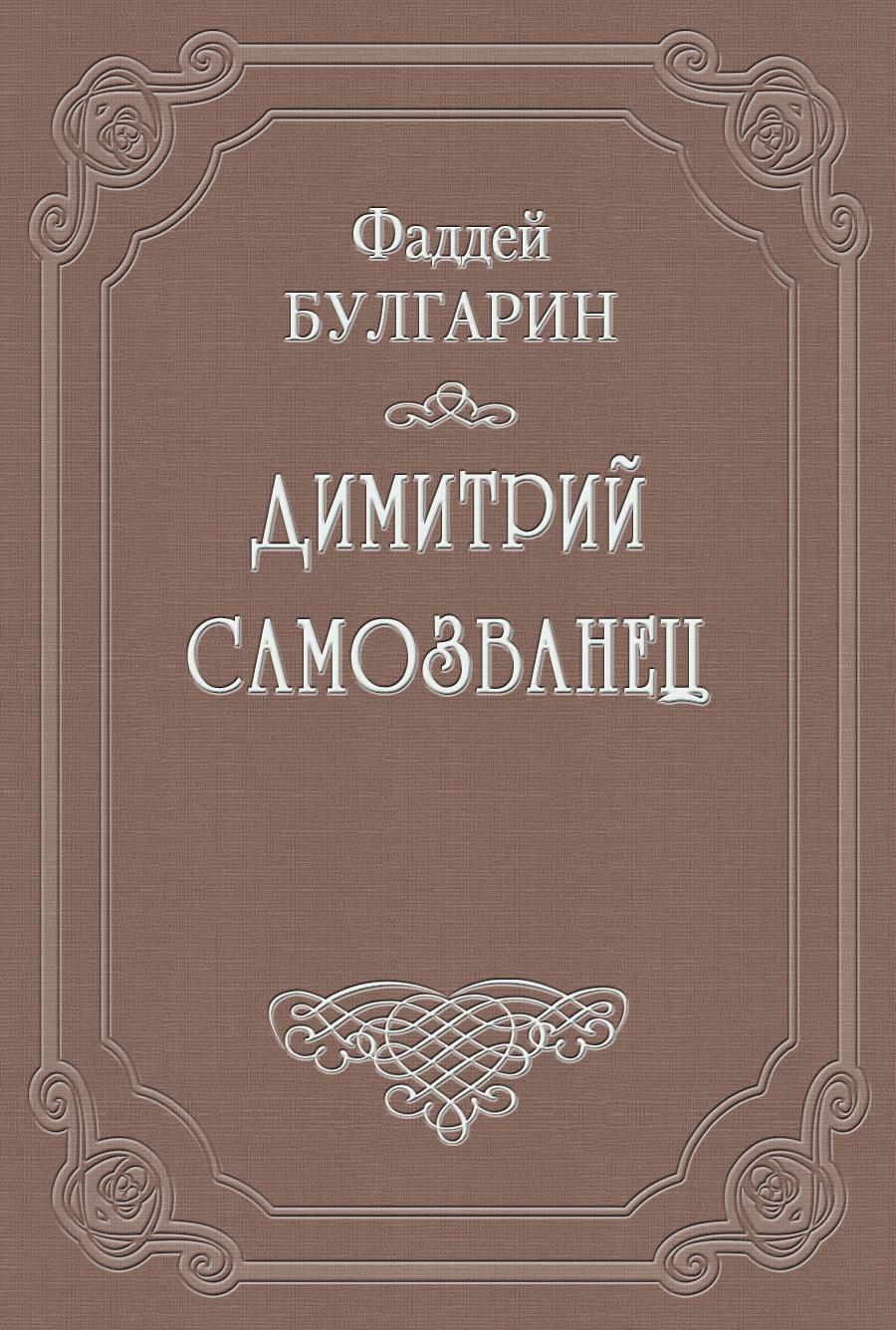 цены Фаддей Булгарин Димитрий Самозванец