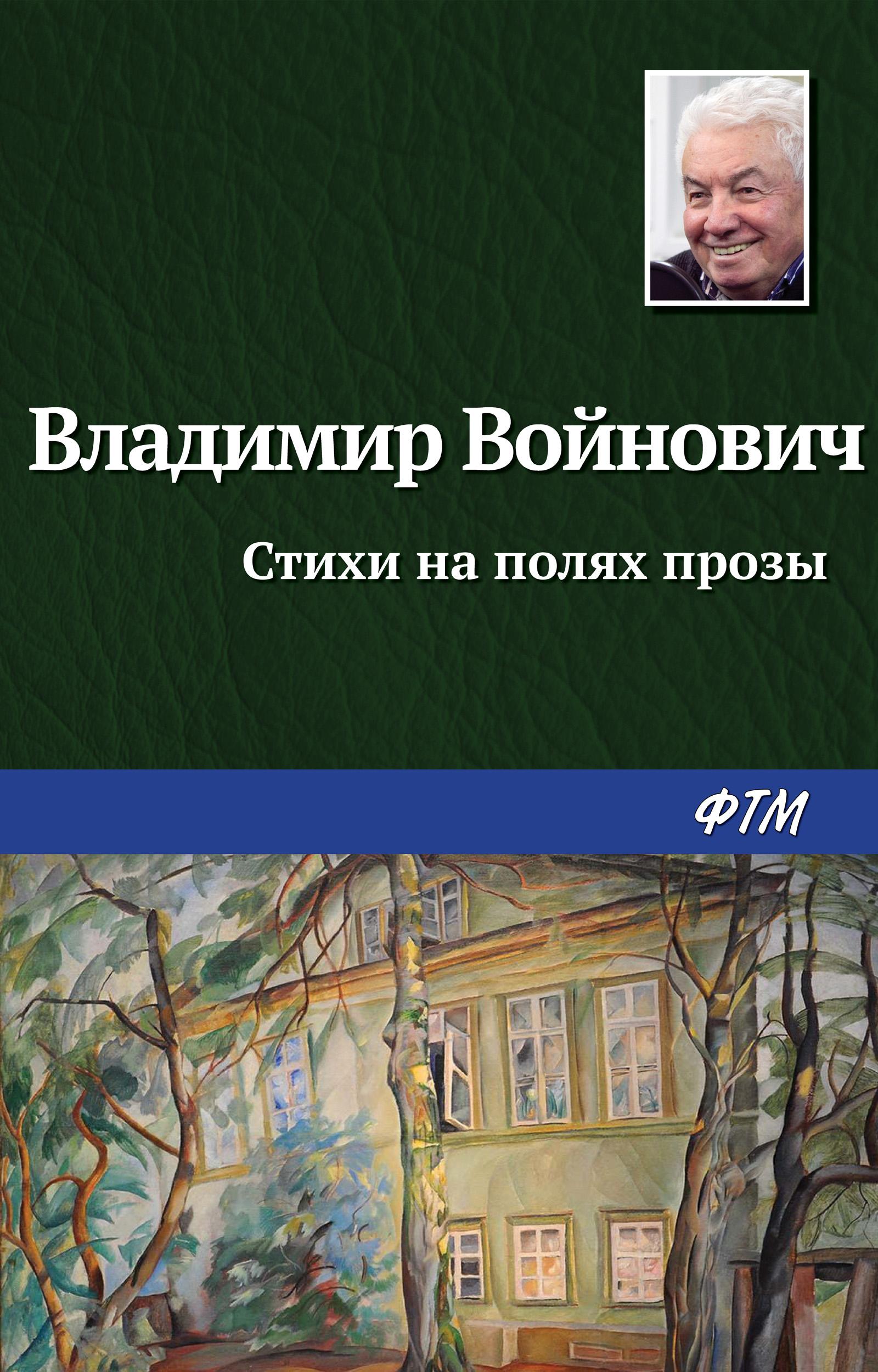 Владимир Войнович Стихи на полях прозы стоимость