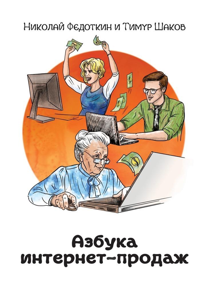 Николай Федоткин Азбука интернет-продаж. Как открыть интернет-магазинсминимальными вложениями