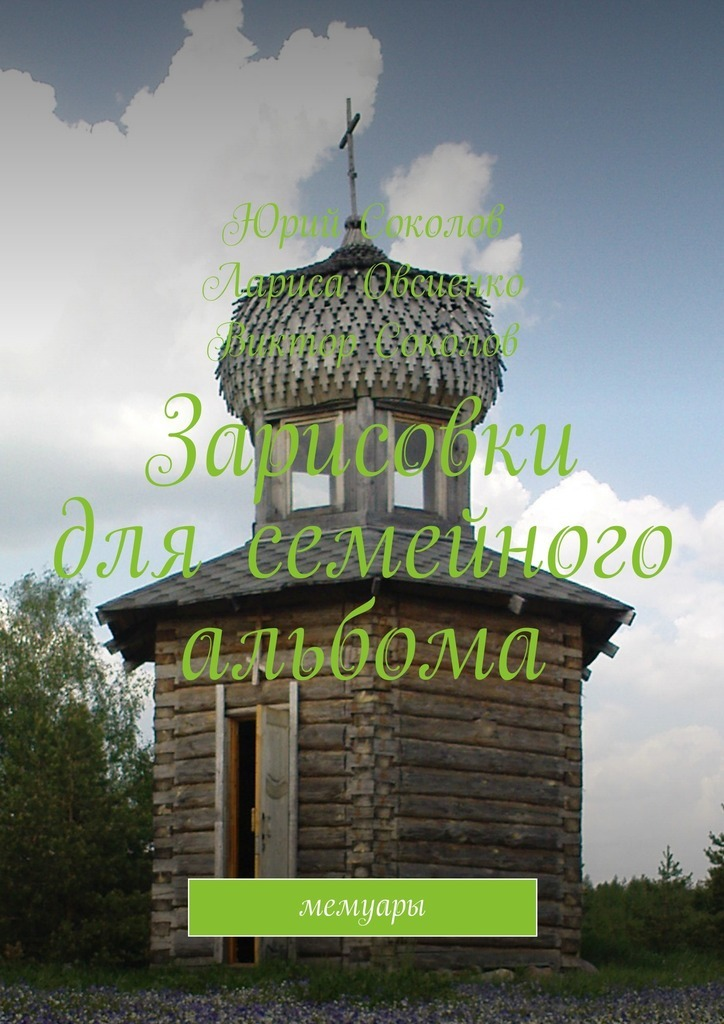 Юрий Соколов Зарисовки длясемейного альбома. Мемуары а в гриф стратегия выбора виртуального пространства музея