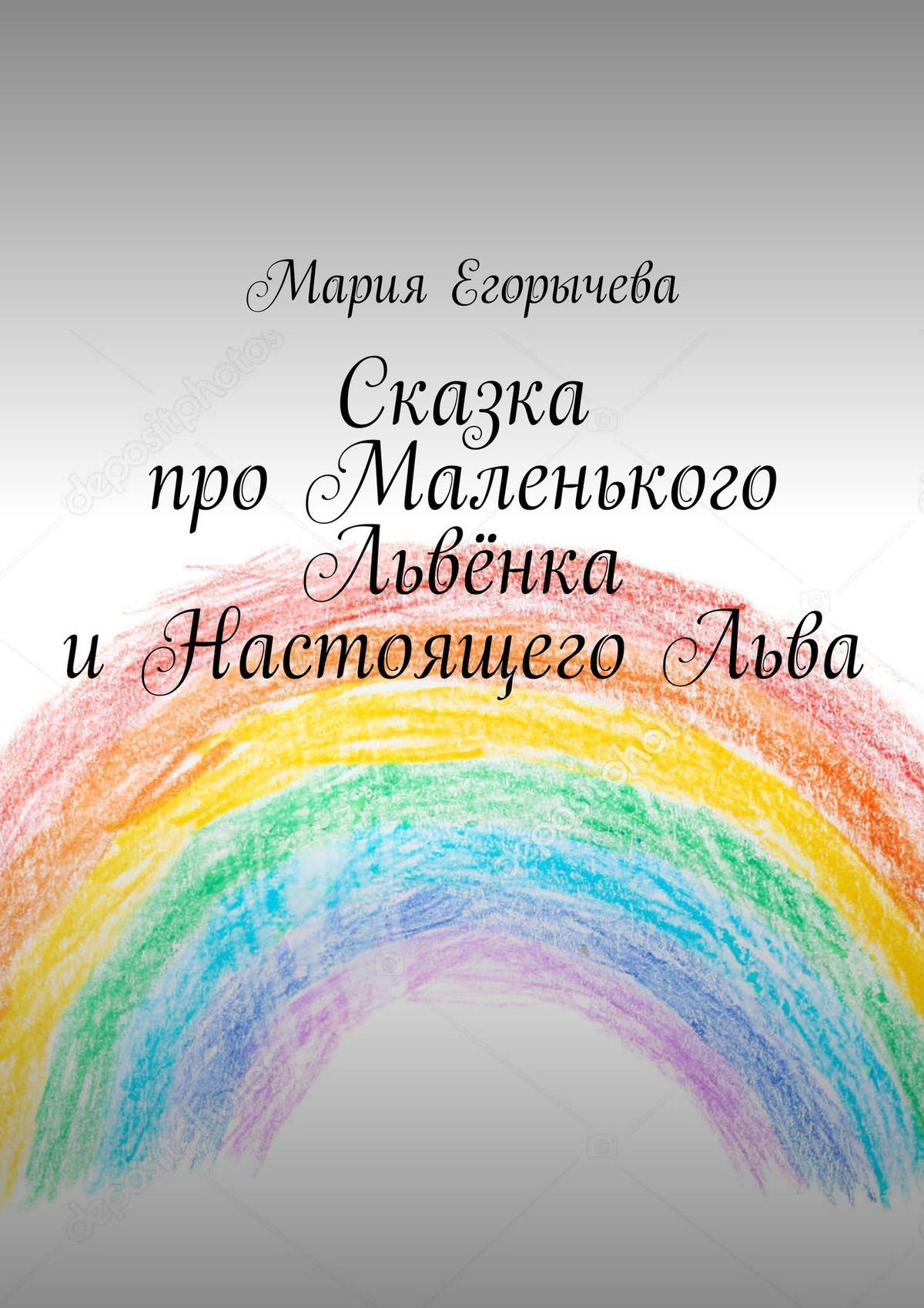 Мария Егорычева Сказка проМаленького Львёнка иНастоящегоЛьва пять историй про любовь