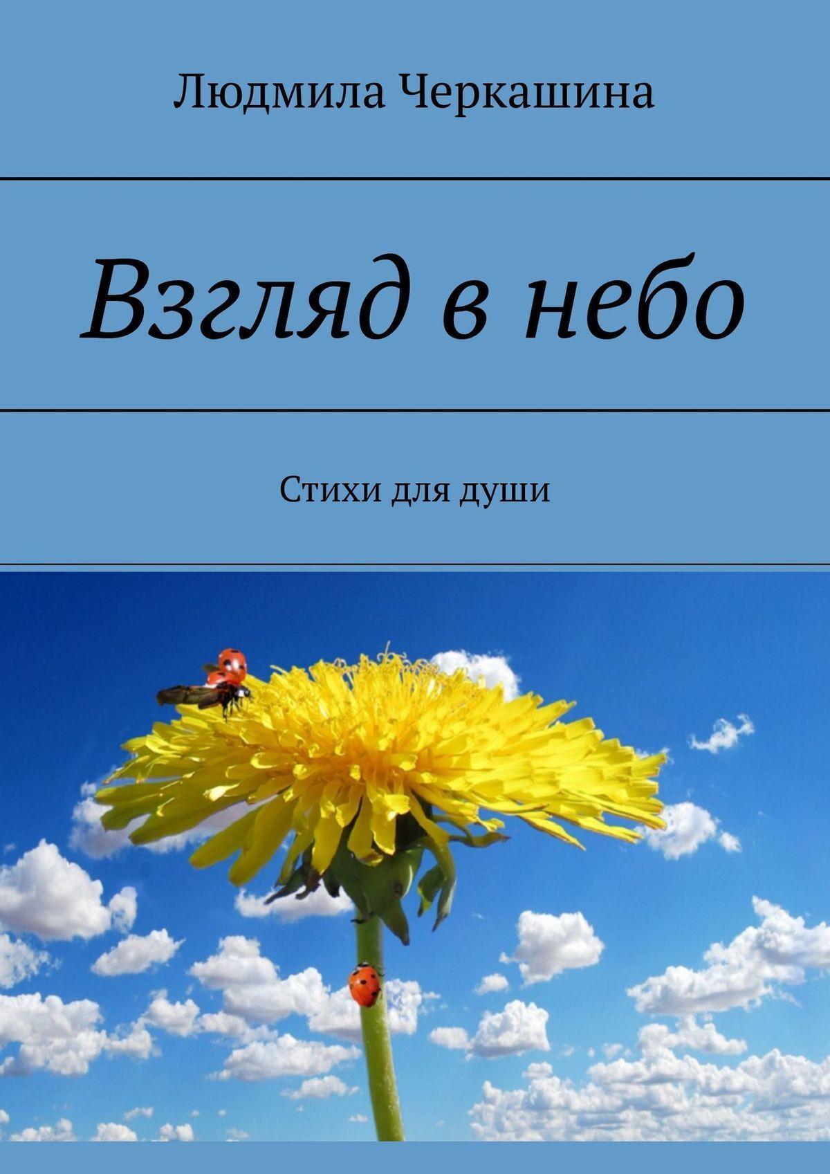 Взгляд в небо. Стихи длядуши_Людмила Черкашина