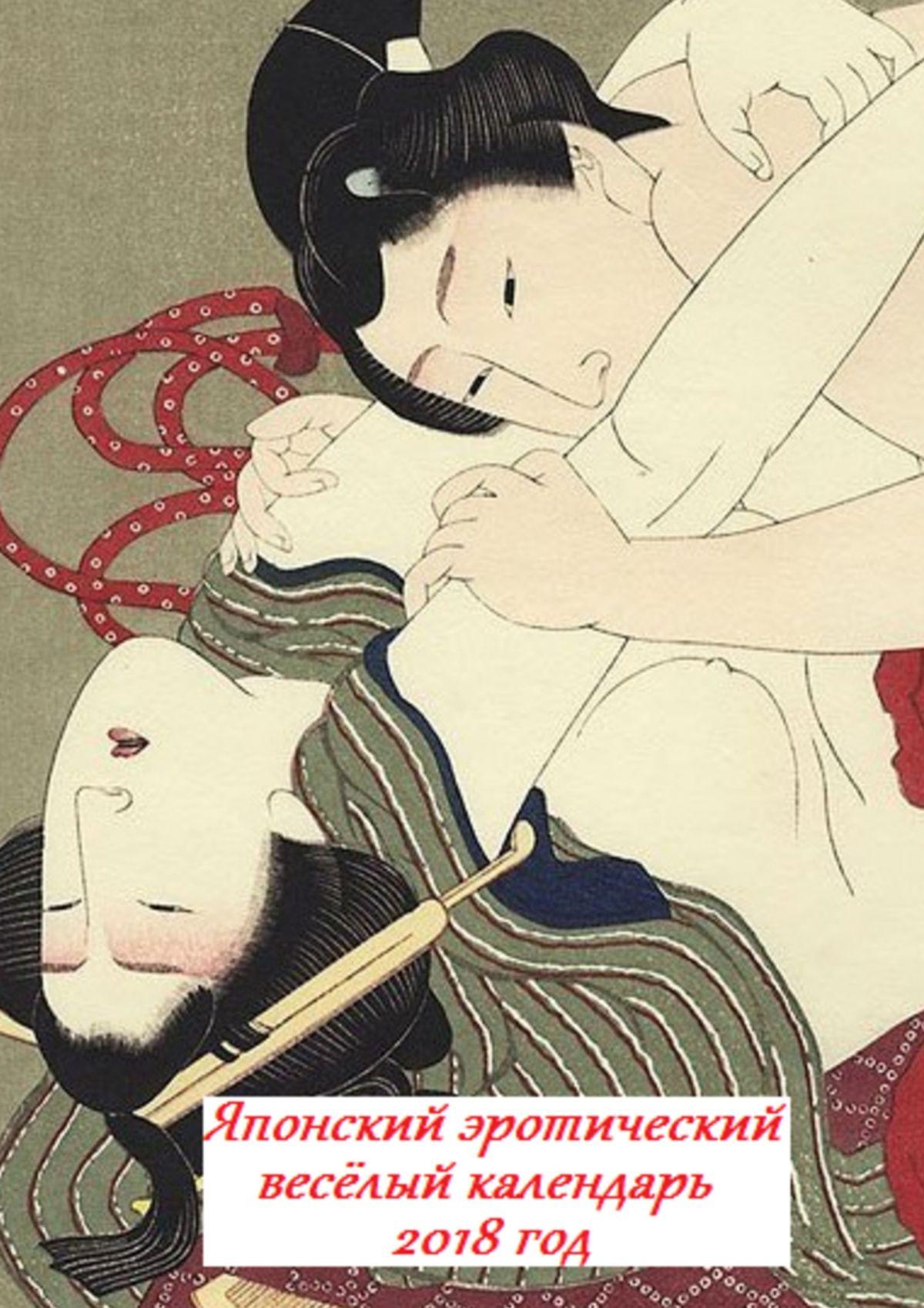 Японский эротический весёлый календарь 2018 год