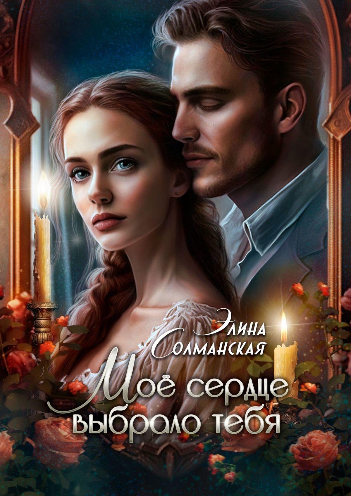 Моё сердце выбрало тебя_Элина Солманская