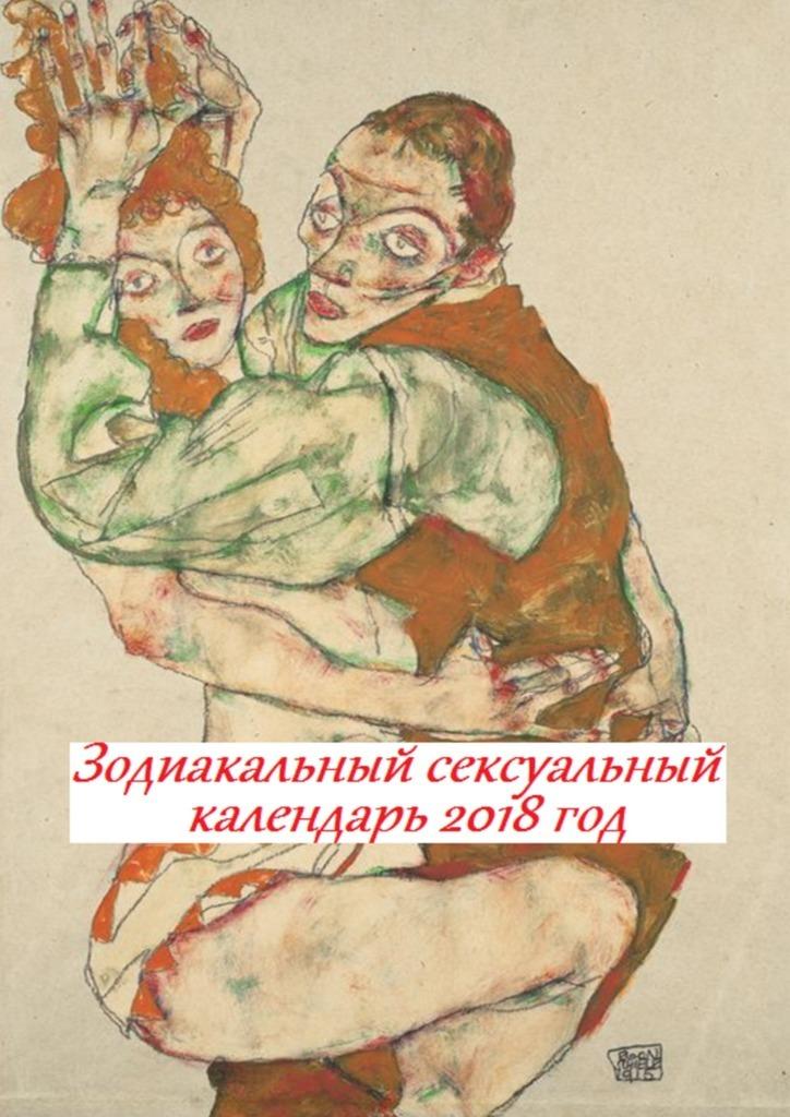 Зодиакальный сексуальный календарь. 2018 год