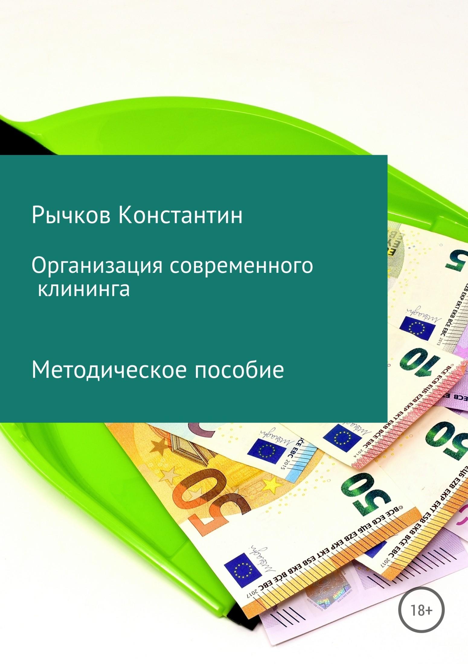 Организация современного клининга_Константин Юрьевич Рычков