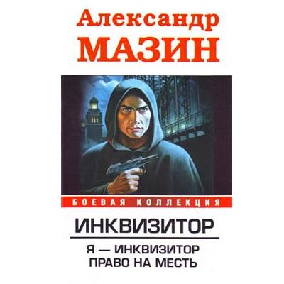 Александр Мазин Право на месть михаил серегин ударом на удар