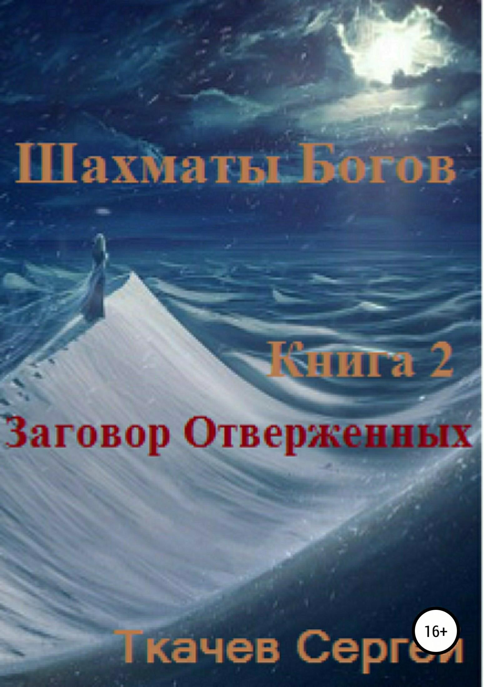 Шахматы богов 2. Заговор Отверженных_Сергей Сергеевич Ткачев