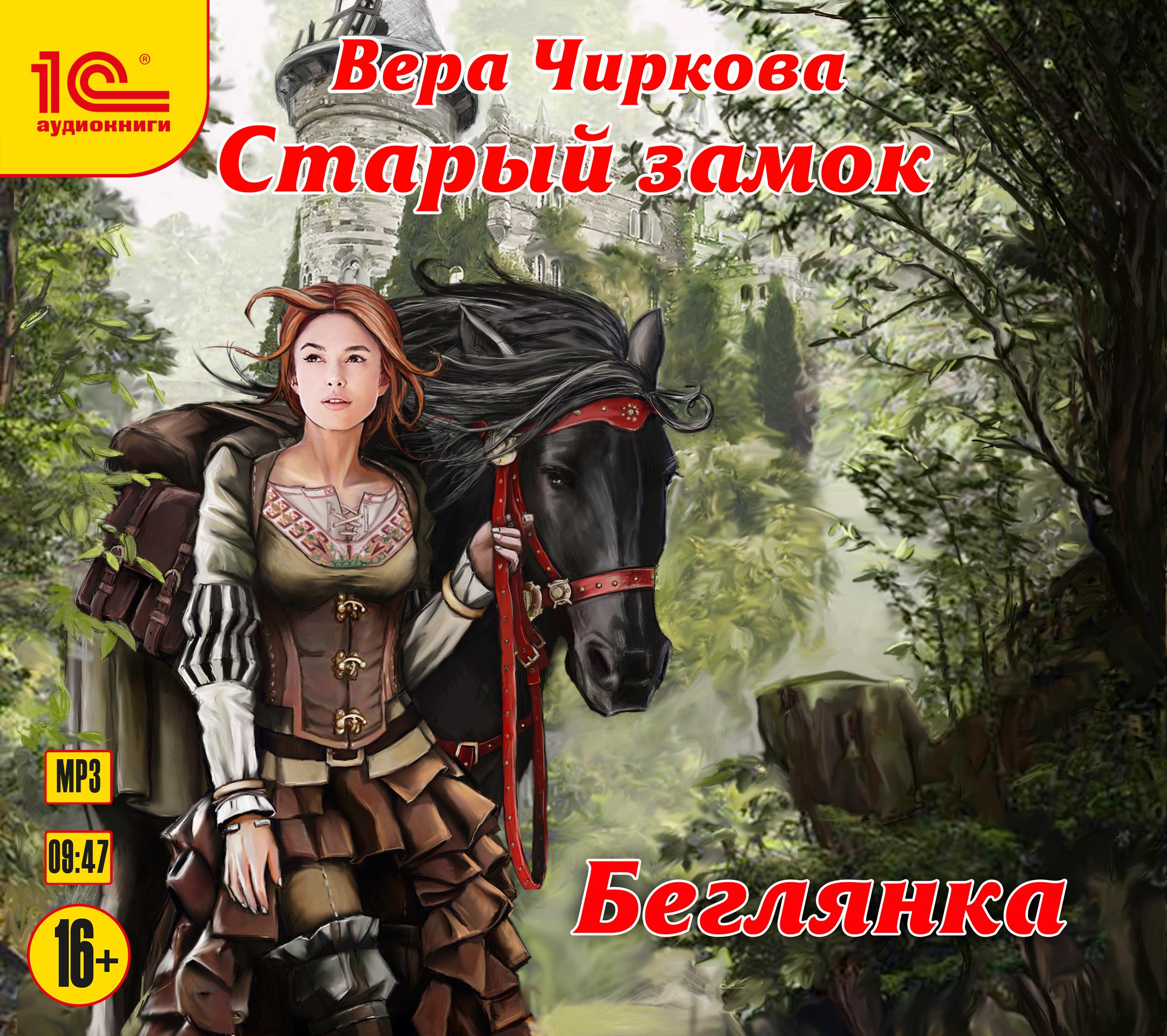 Вера Чиркова Старый замок. Беглянка чиркова вера андреевна заложница 3 западня