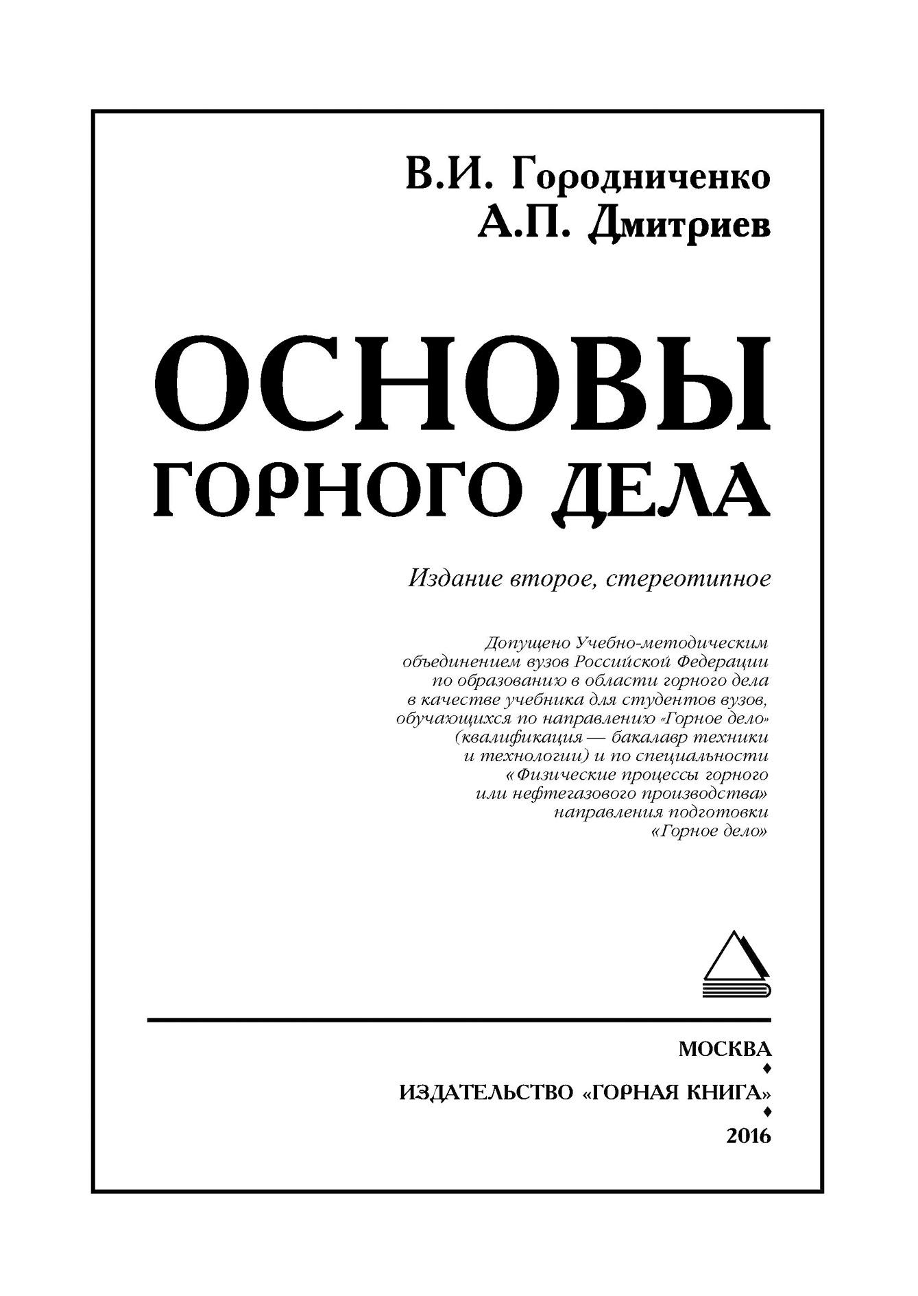 А. П. Дмитриев Основы горного дела. Учебник для вузов е ф цапенко электробезопасность на горных предприятиях