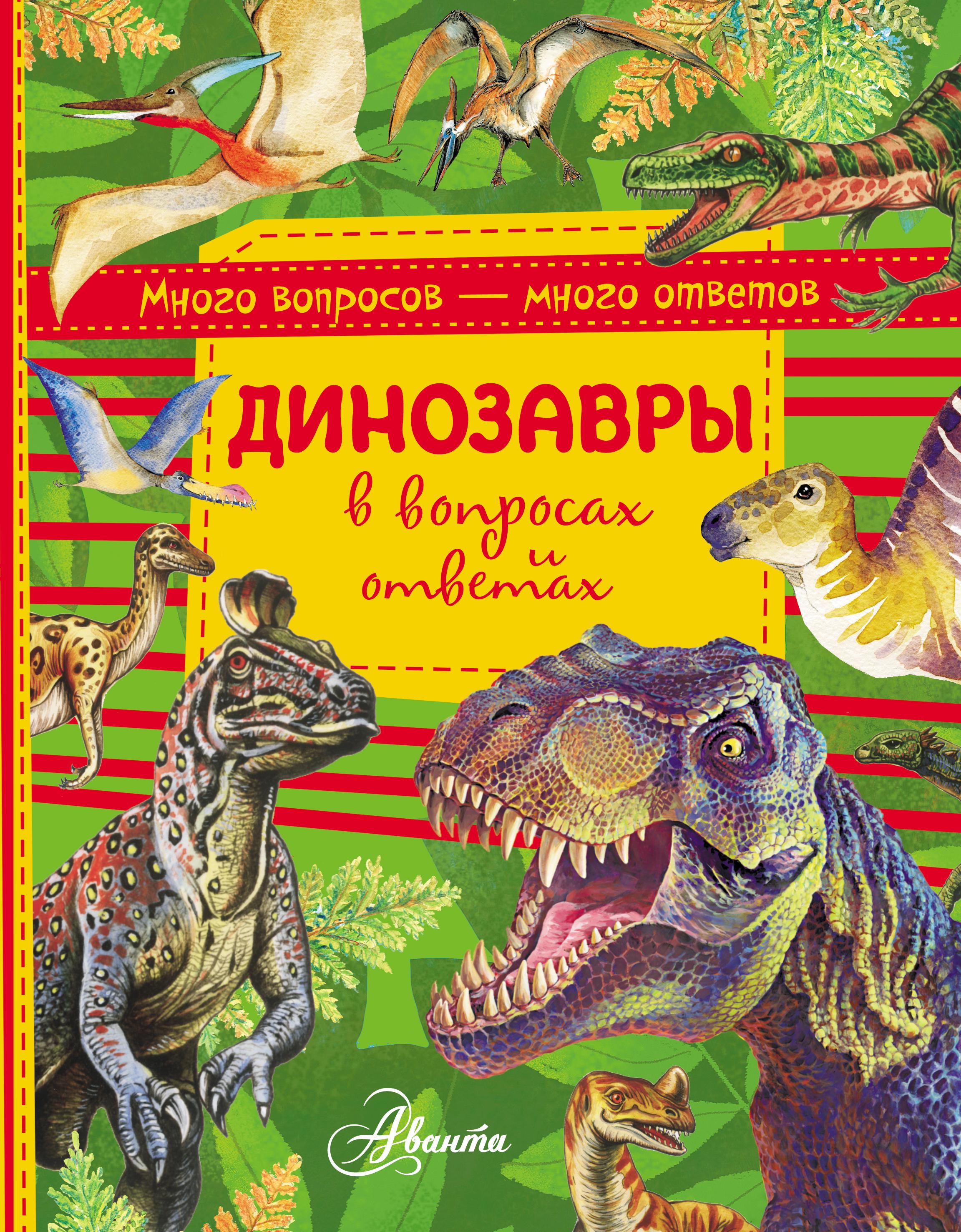 Виктор Громов Динозавры в вопросах и ответах петренко в дерюгин е самодиагностика в вопросах и ответах