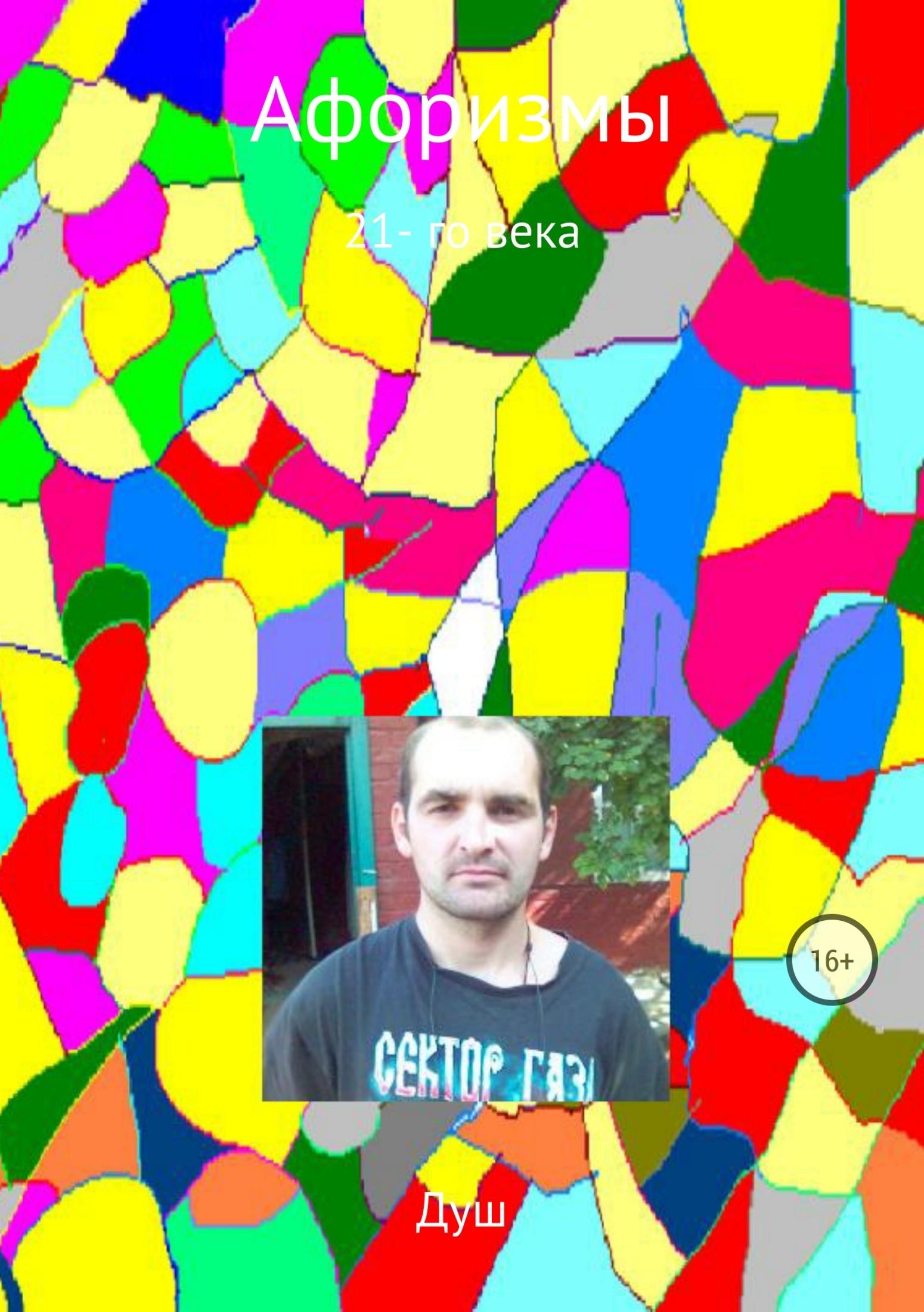 Роман Иванович Кирнасов Афоризмы 21 века хьюмс джеймс правила черчилля идеи наблюдения афоризмы