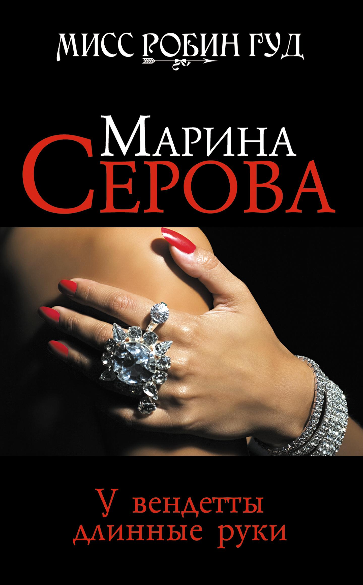 Марина Серова У вендетты длинные руки марина серова у вендетты длинные руки