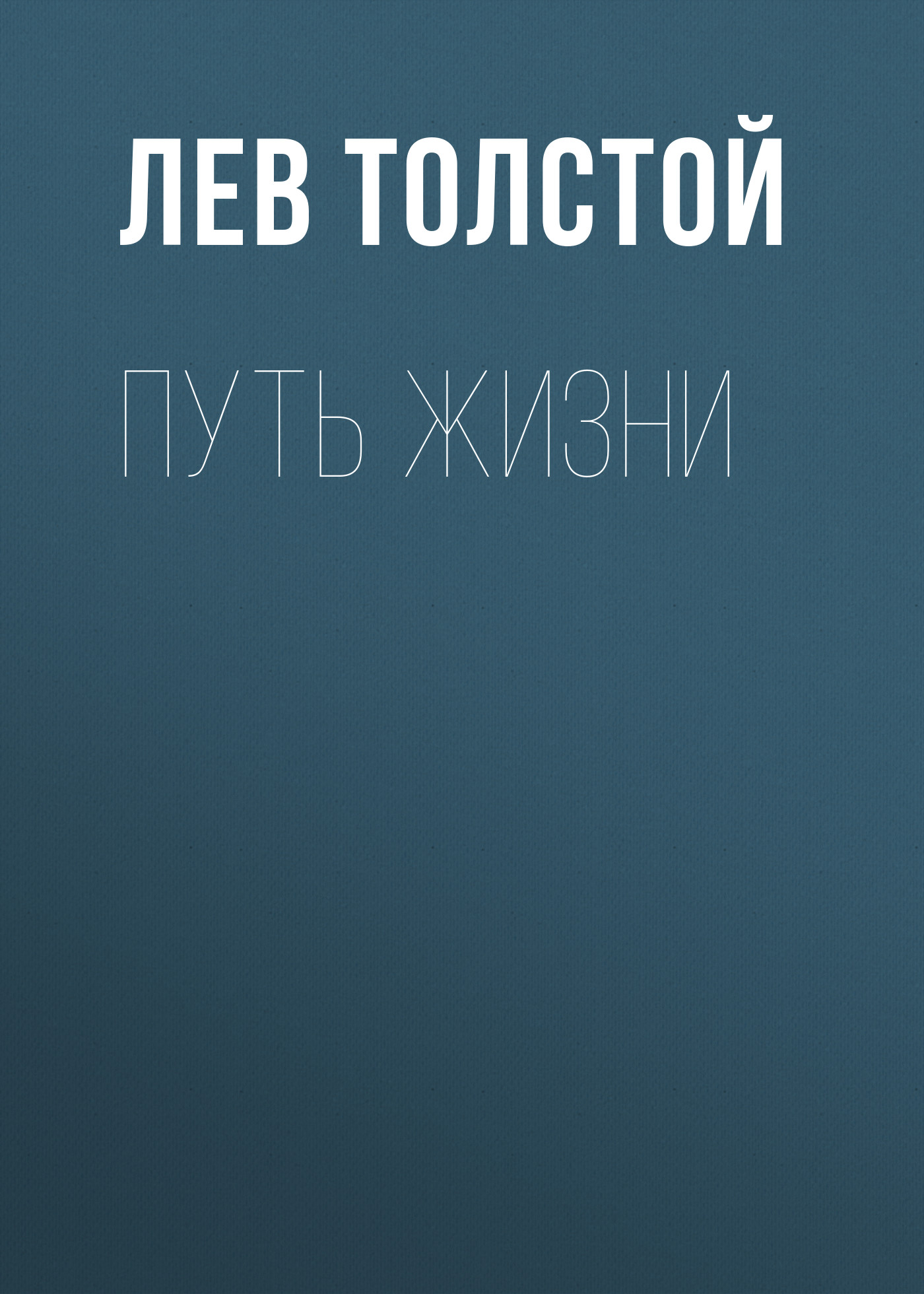Лев Толстой Путь жизни все цены