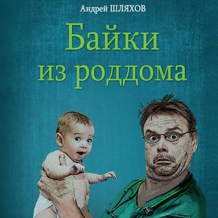 купить Андрей Шляхов Байки из роддома по цене 190 рублей