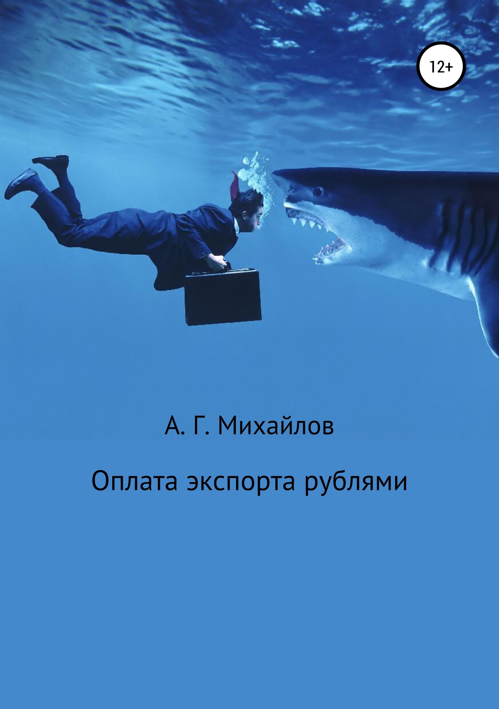 Александр Григорьевич Михайлов Оплата экспорта рублями