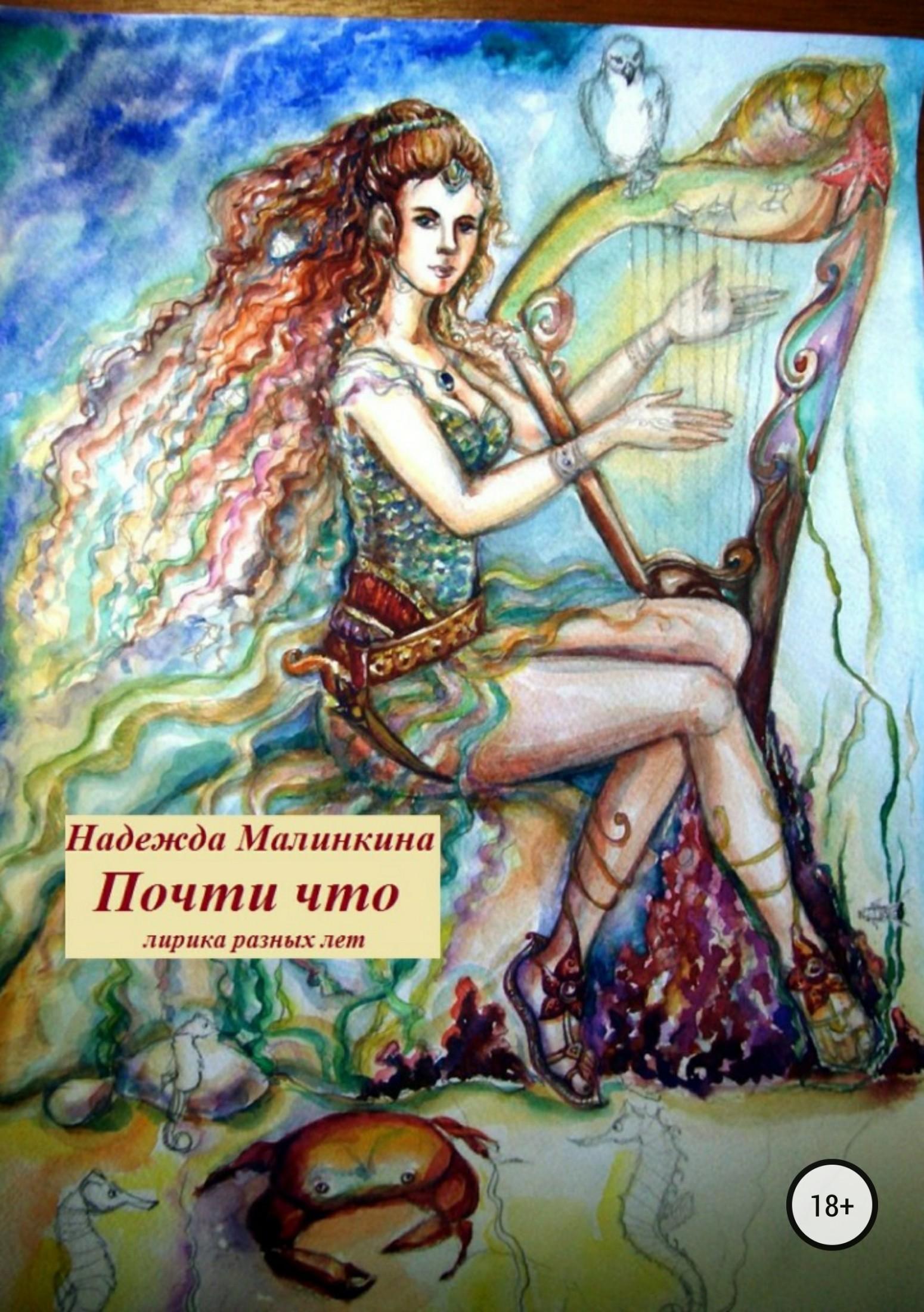 Надежда Викторовна Малинкина Почти что липецкая область липецк