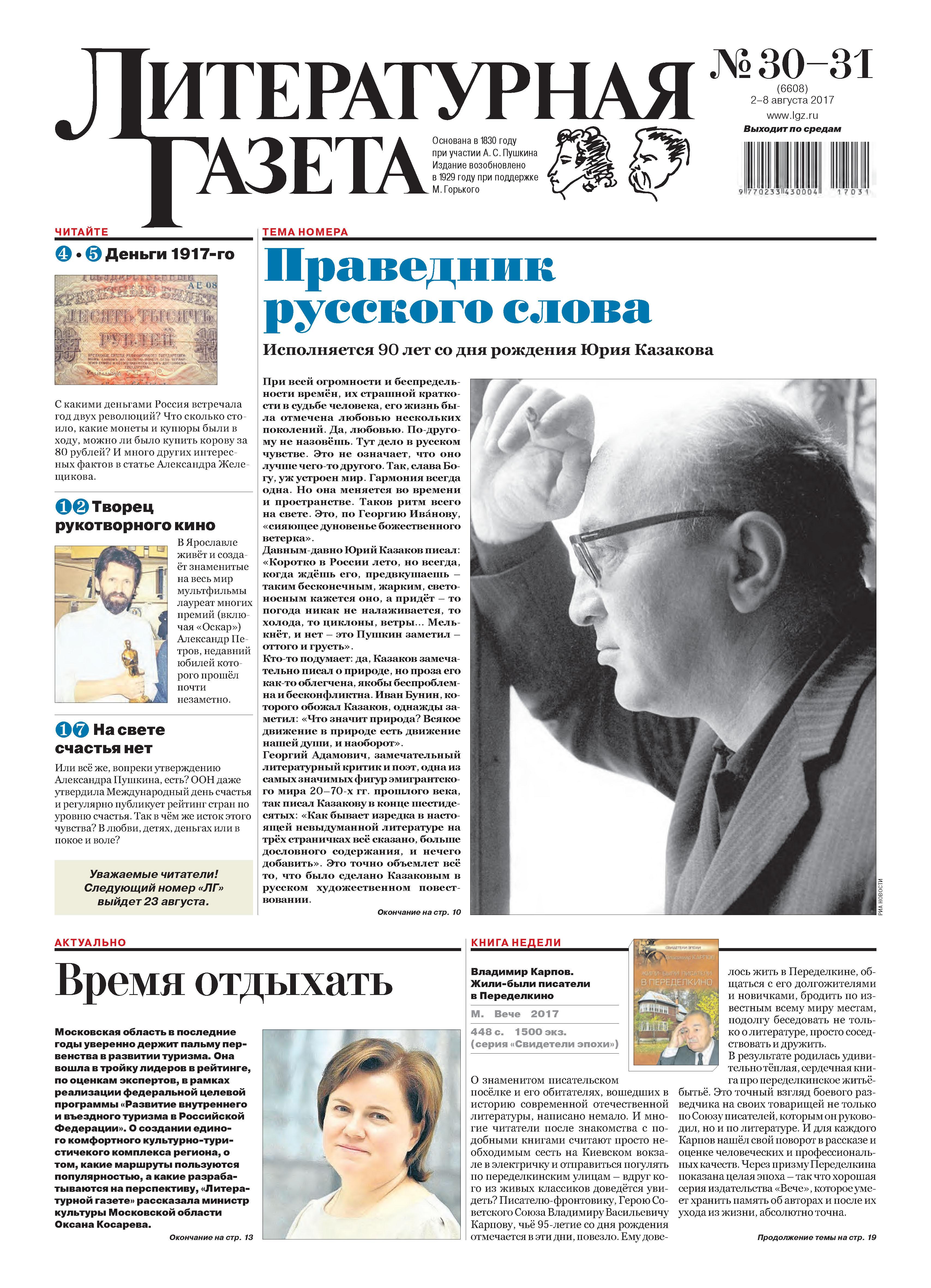Отсутствует Литературная газета №30-31 (6608) 2017 отсутствует литературная газета 31 6562 2016