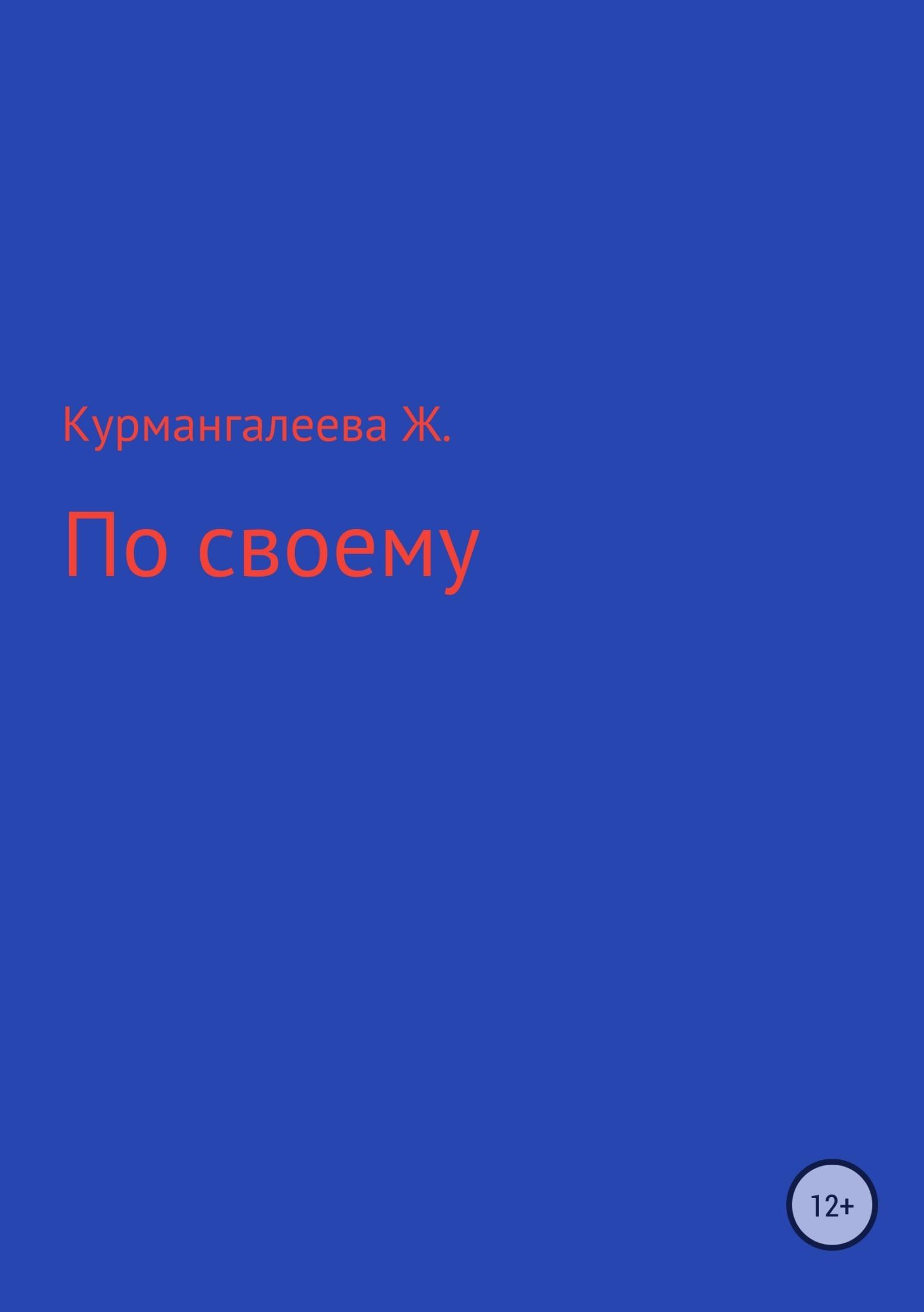 По своему_Жанна Ермековна Курмангалеева
