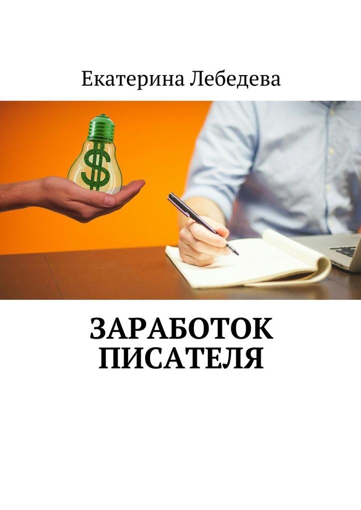 Екатерина Лебедева Заработок писателя екатерина лебедева заработок напродаже шаблонов