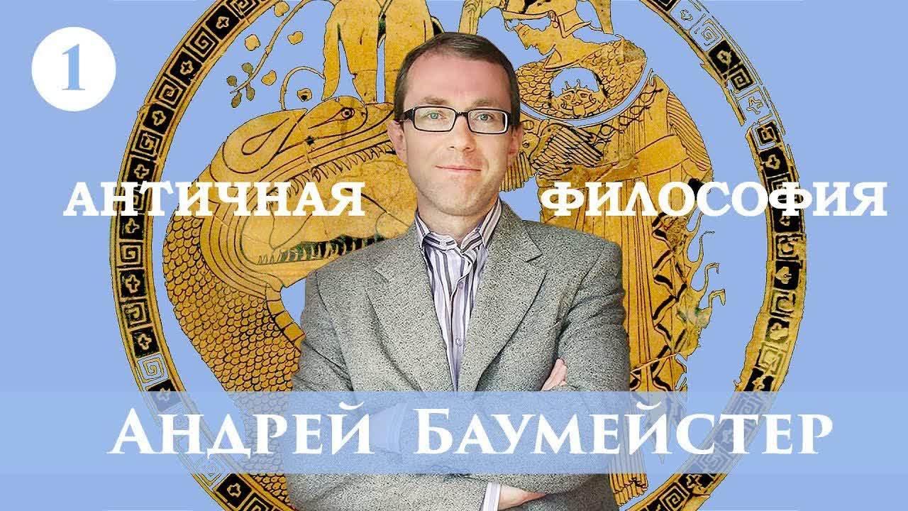 лучшая цена Андрей Баумейстер Лекция 1. Возникновение философии у греков