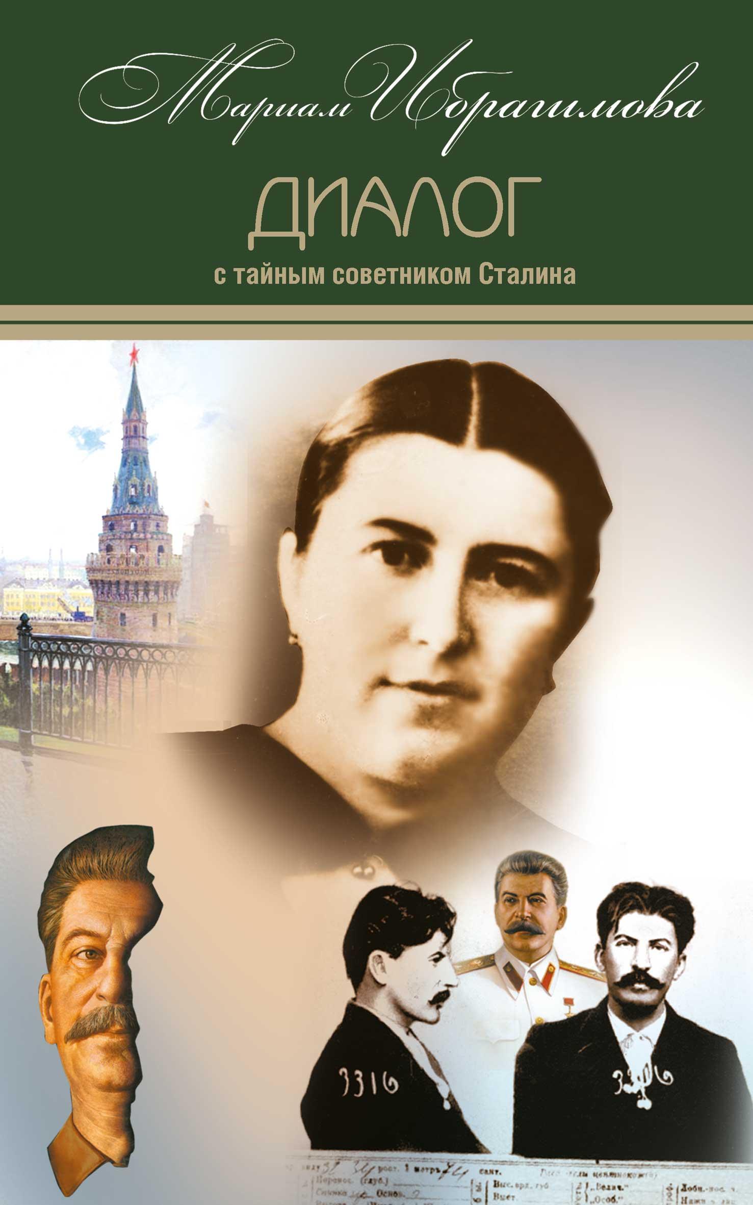 Диалог с тайным советником Сталина_М. И. Ибрагимова