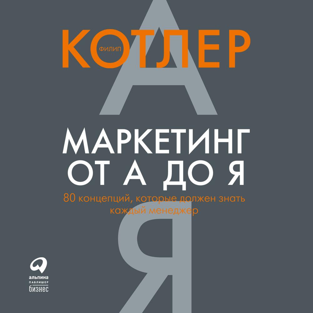 Филип Котлер Маркетинг от А до Я: 80 концепций, которые должен знать каждый менеджер котлер ф маркетинг от а до я 80 концепций которые…