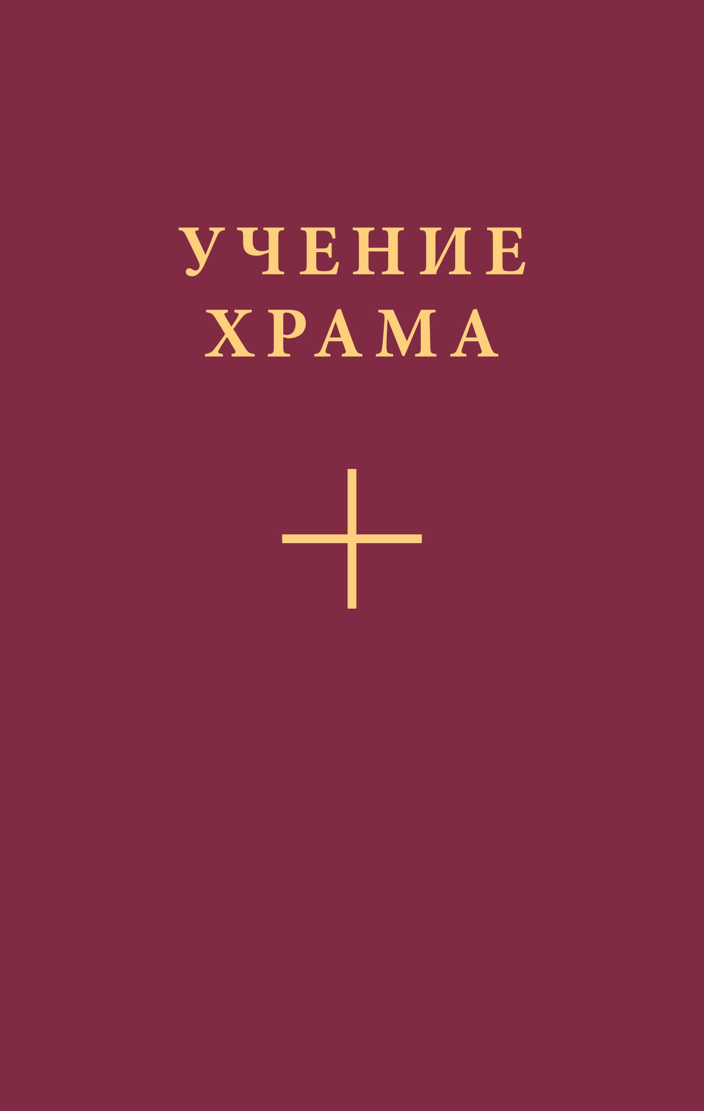 Коллектив авторов Учение Храма. Часть 1 отсутствует учение храма наставления учителя белого братства часть 1