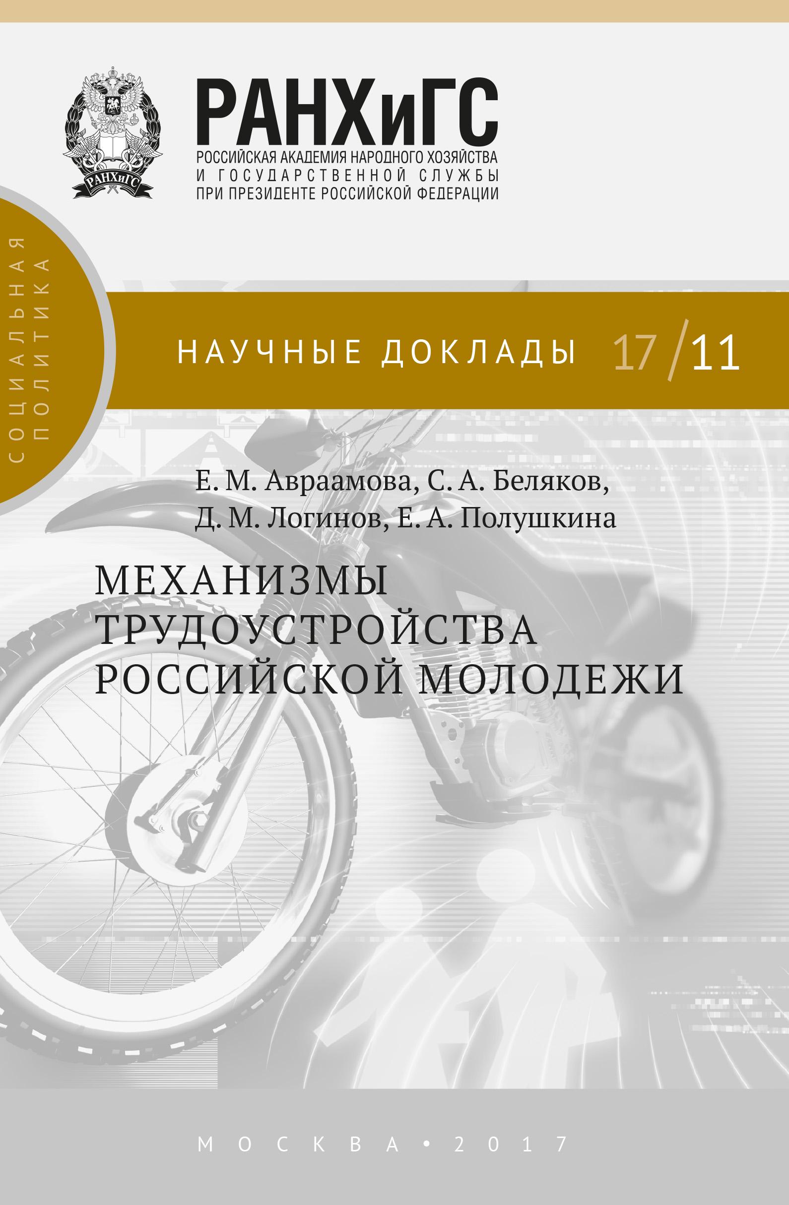 Механизмы трудоустройства российской молодежи_Е. А. Полушкина