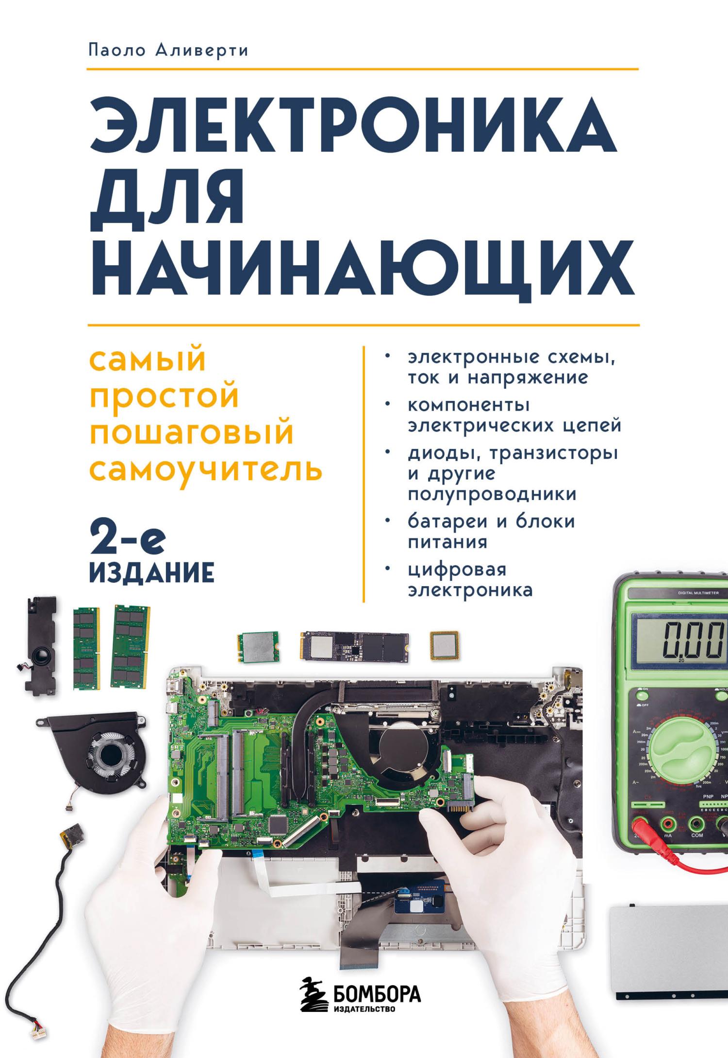 Паоло Аливерти Электроника для начинающих