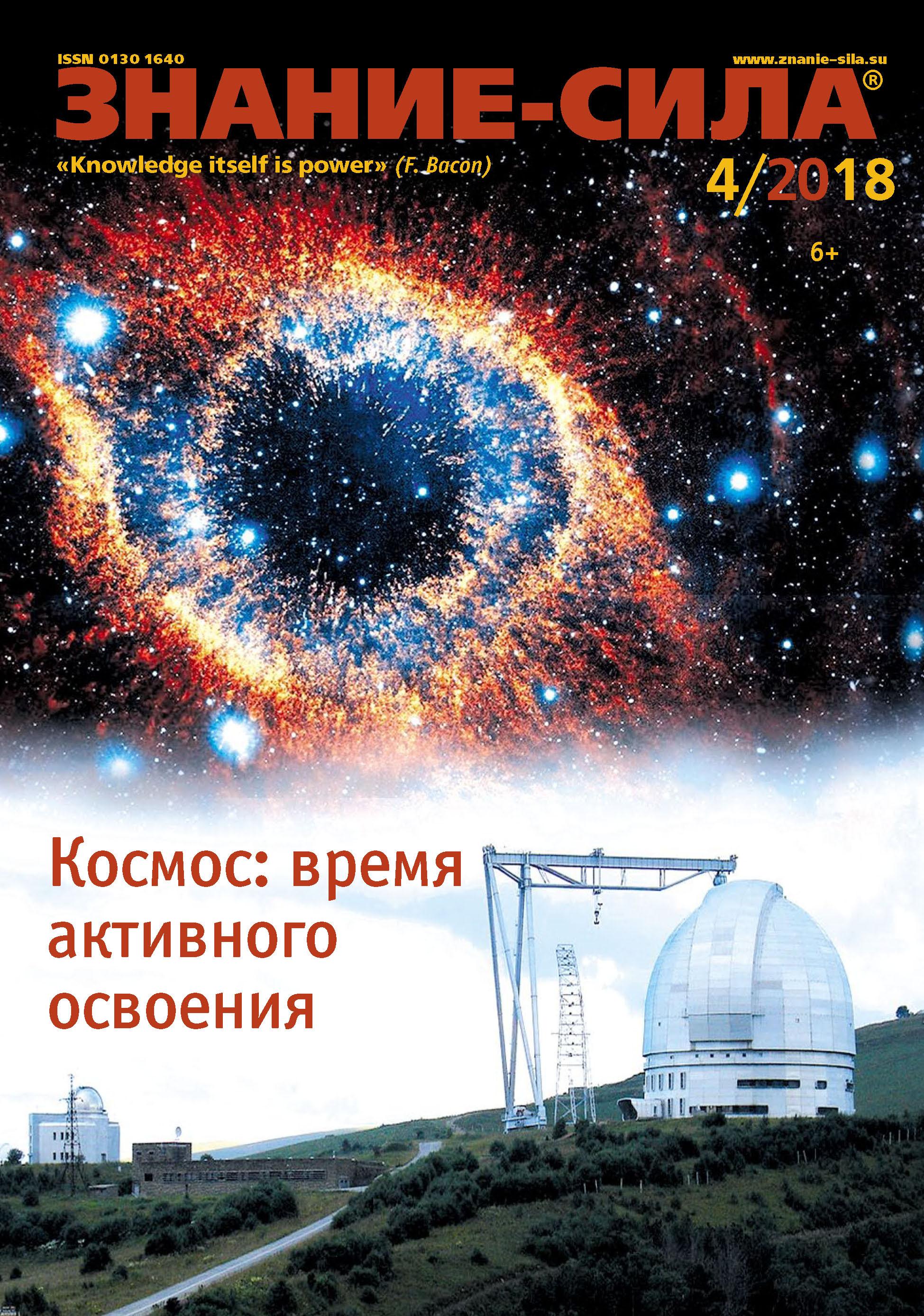 Фото - Отсутствует Журнал «Знание – сила» №04/2018 журнал знание сила 1 2018