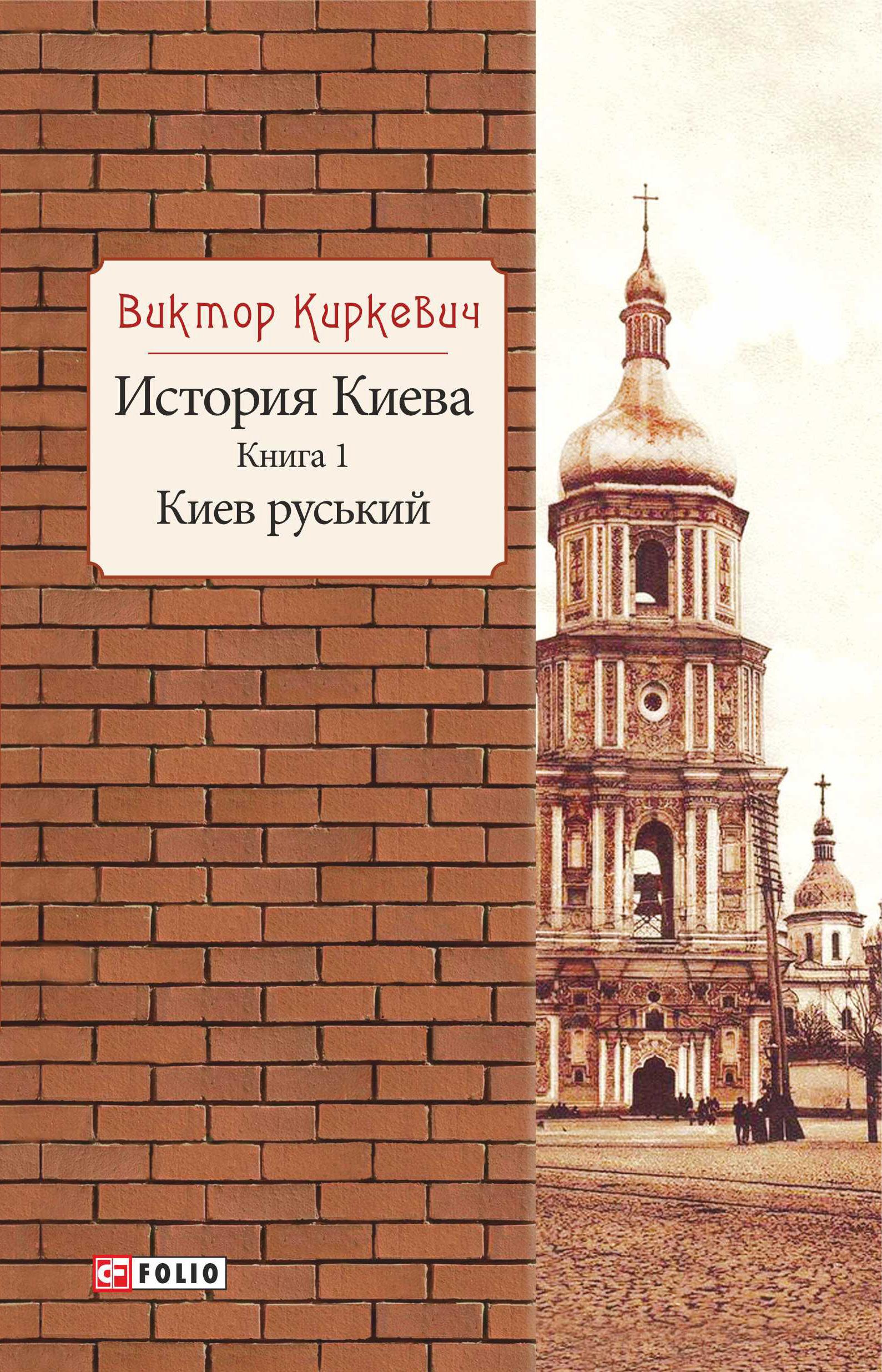 Виктор Киркевич История а. руський