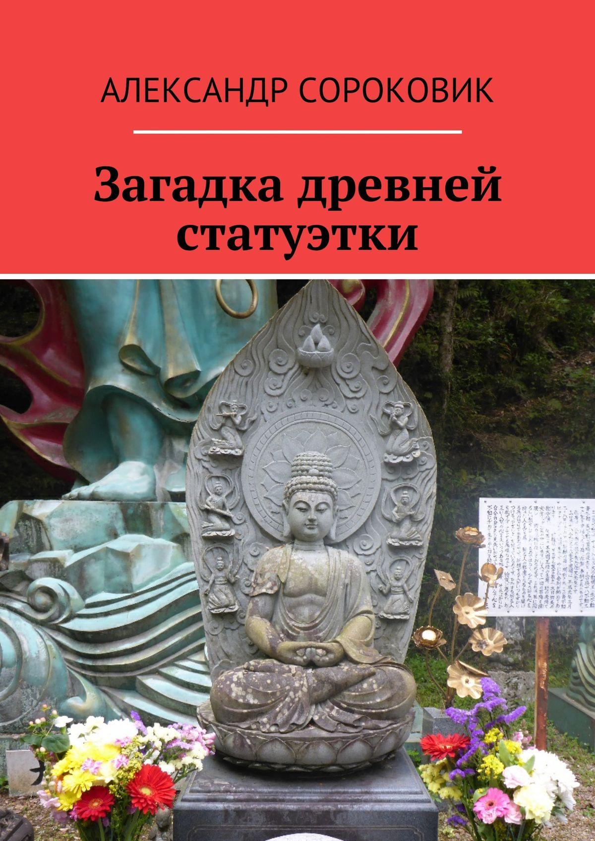 Александр Сороковик Загадка древней статуэтки статуэтки