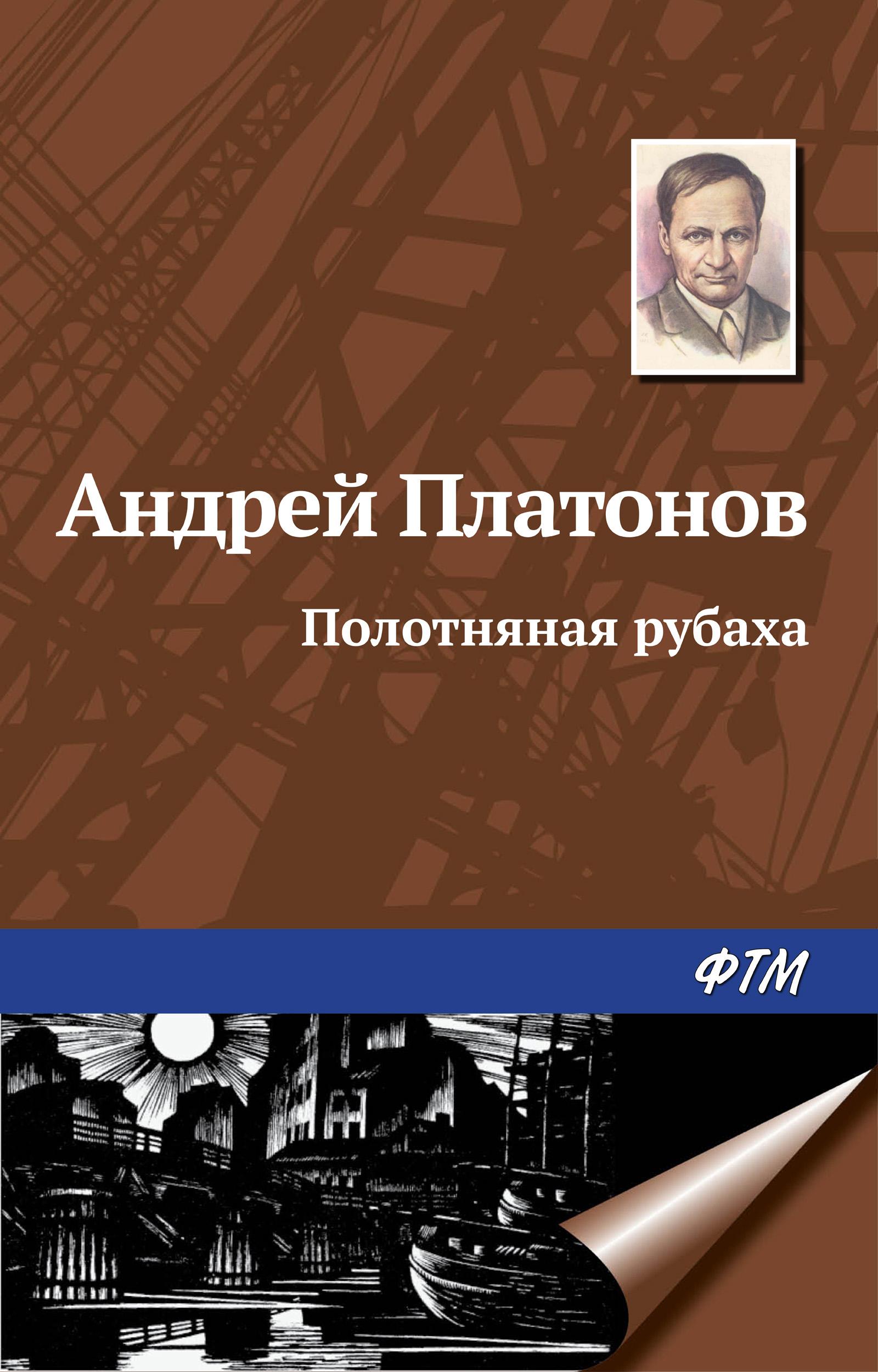 Андрей Платонов Полотняная рубаха